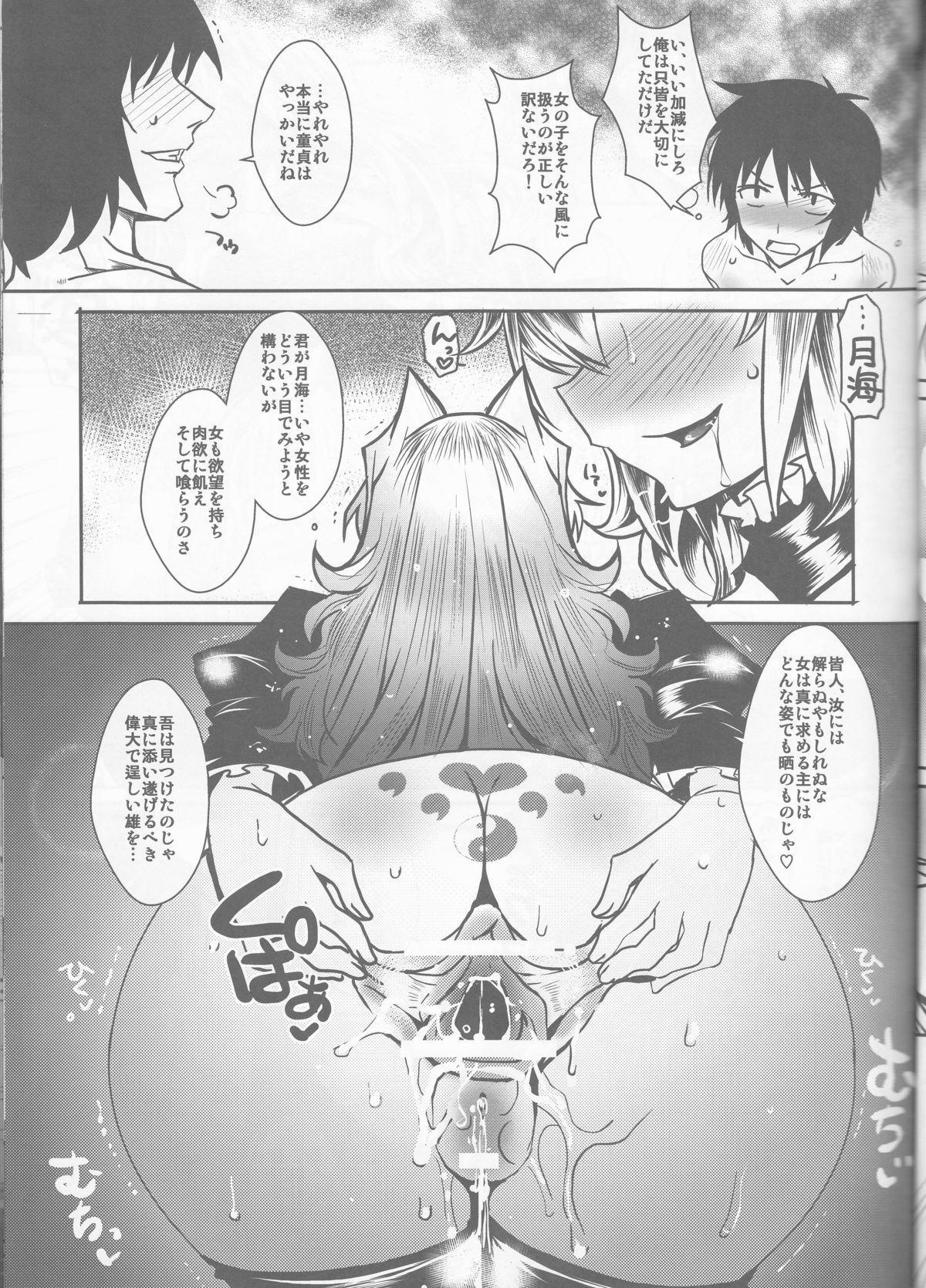 Dagetsu Inumi 4 9