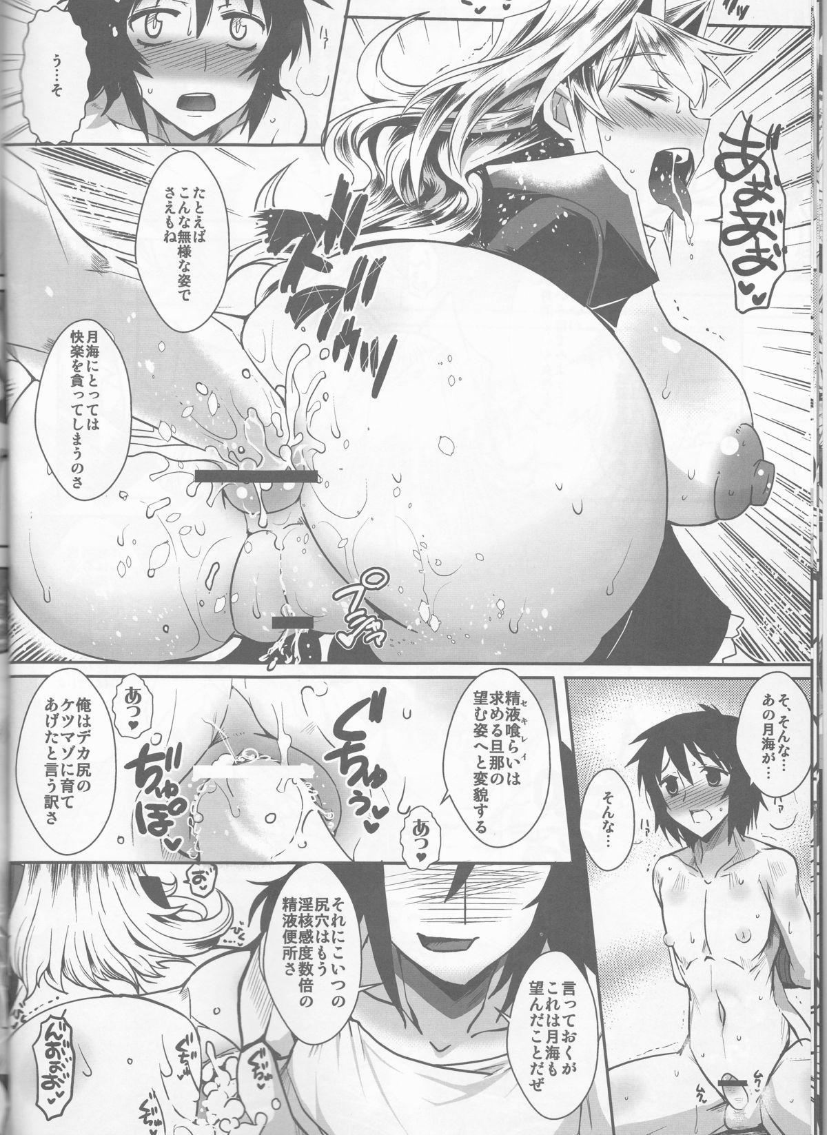 Dagetsu Inumi 4 10