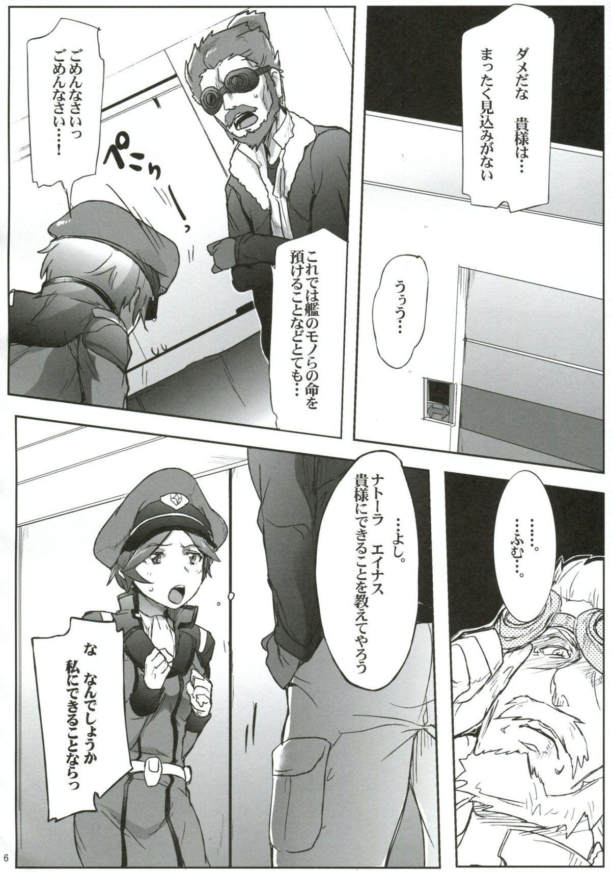 Kanchou Shikkaku 4