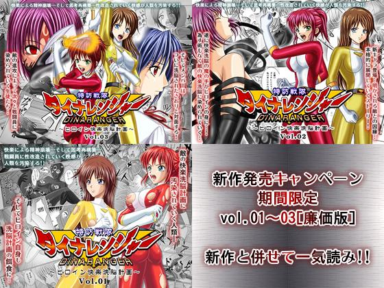 [Macxe's (monmon)] Tokubousentai Dinaranger ~Heroine Kairaku Sennou Keikaku~ Vol.01/02/03 (Renkaban) [Digital] 0