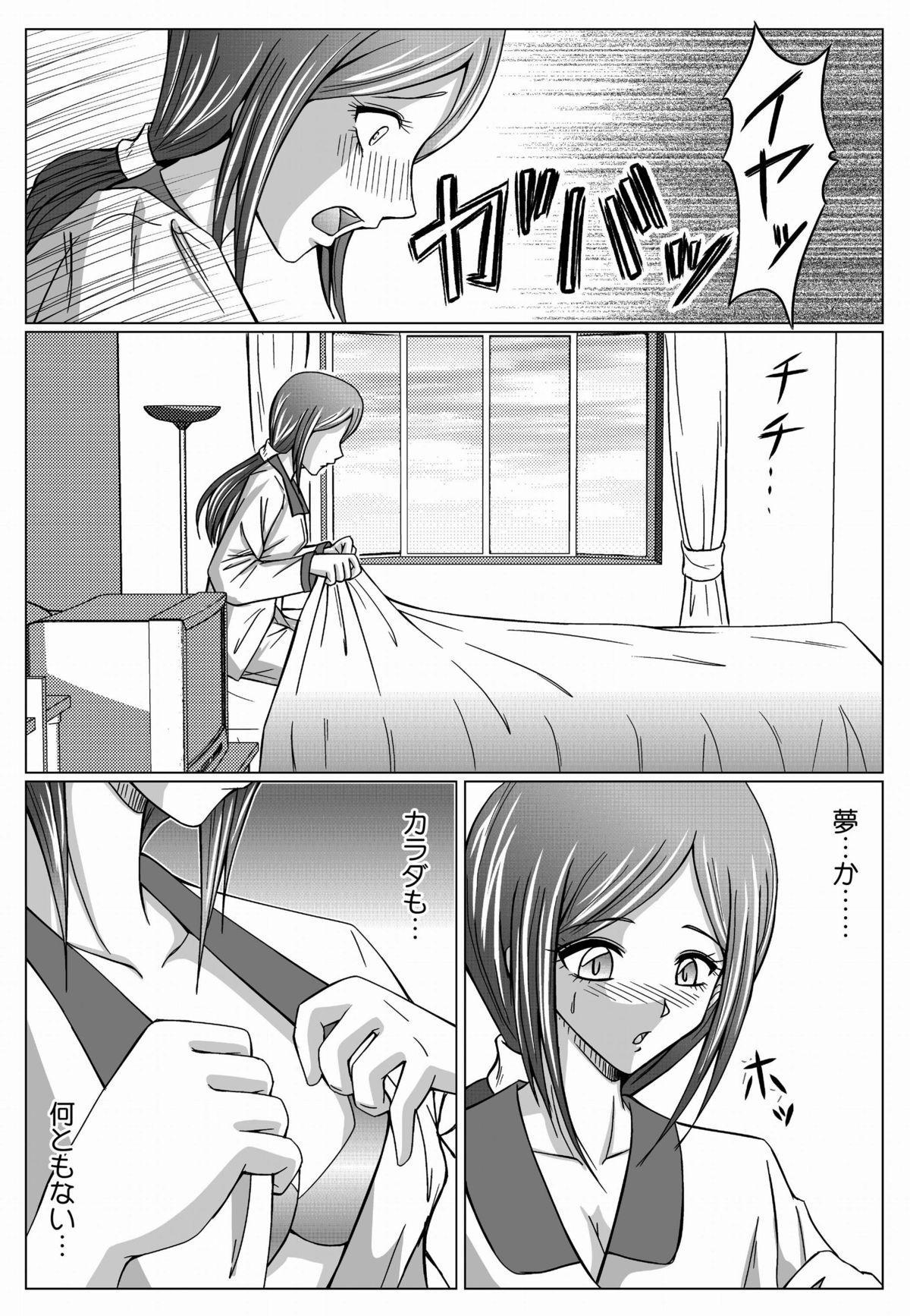 [Macxe's (monmon)] Tokubousentai Dinaranger ~Heroine Kairaku Sennou Keikaku~ Vol.01/02/03 (Renkaban) [Digital] 103