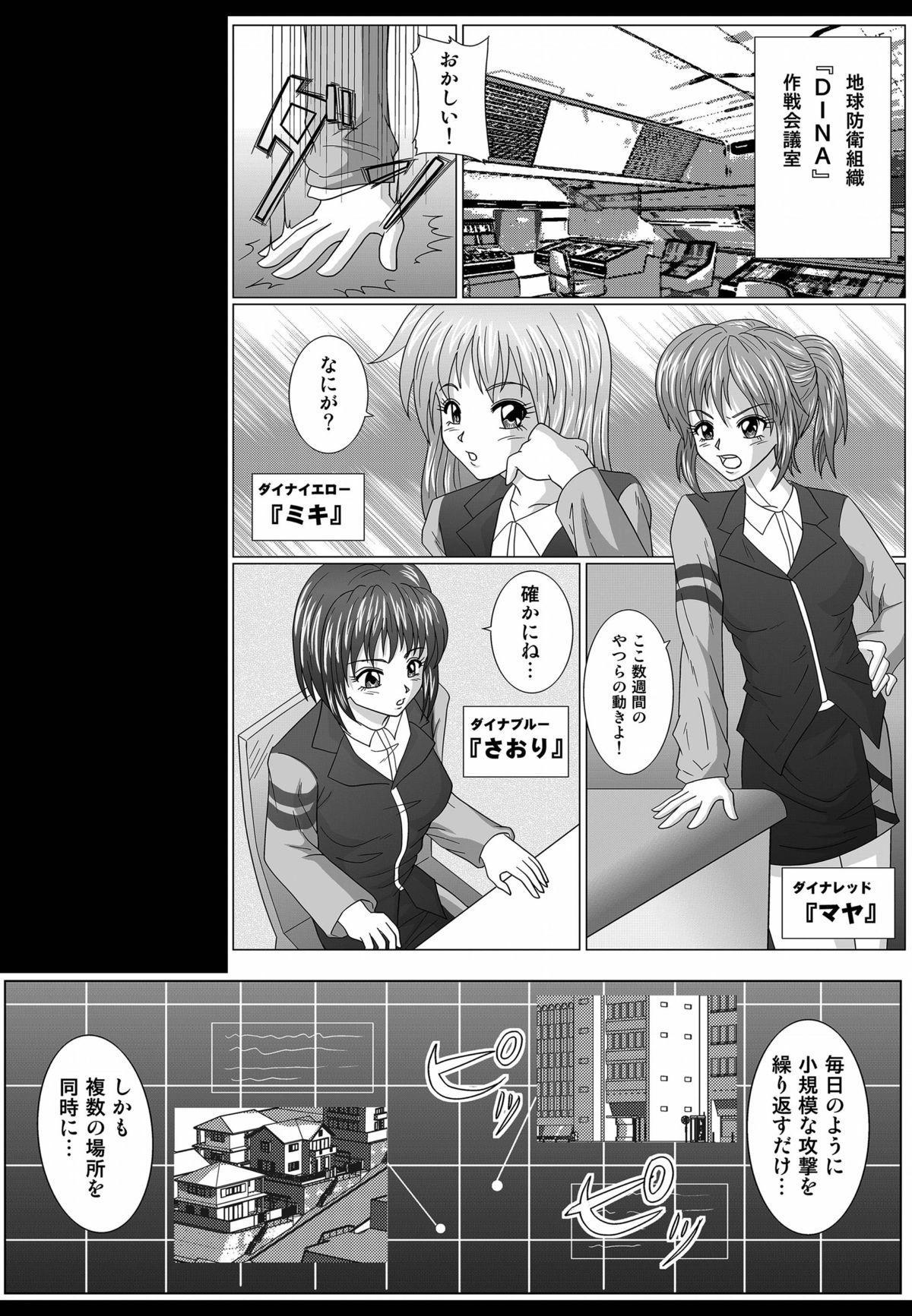 [Macxe's (monmon)] Tokubousentai Dinaranger ~Heroine Kairaku Sennou Keikaku~ Vol.01/02/03 (Renkaban) [Digital] 119