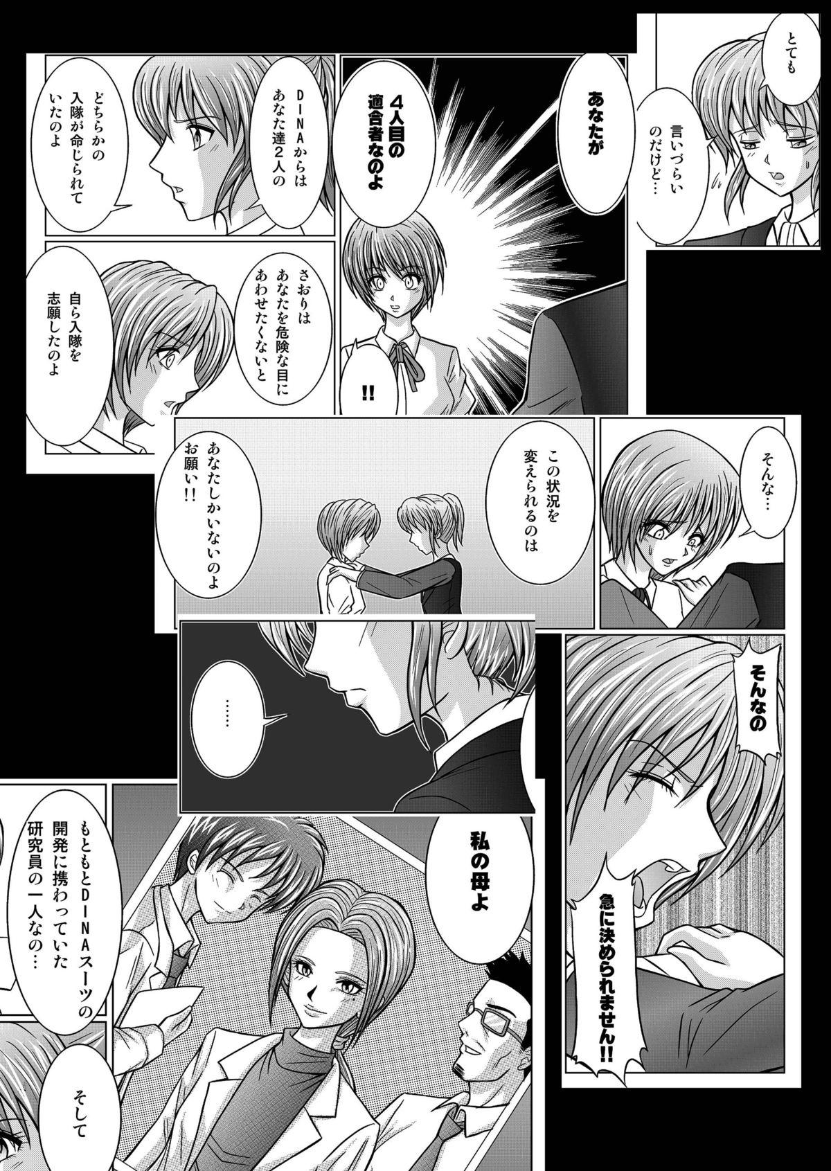 [Macxe's (monmon)] Tokubousentai Dinaranger ~Heroine Kairaku Sennou Keikaku~ Vol.01/02/03 (Renkaban) [Digital] 127