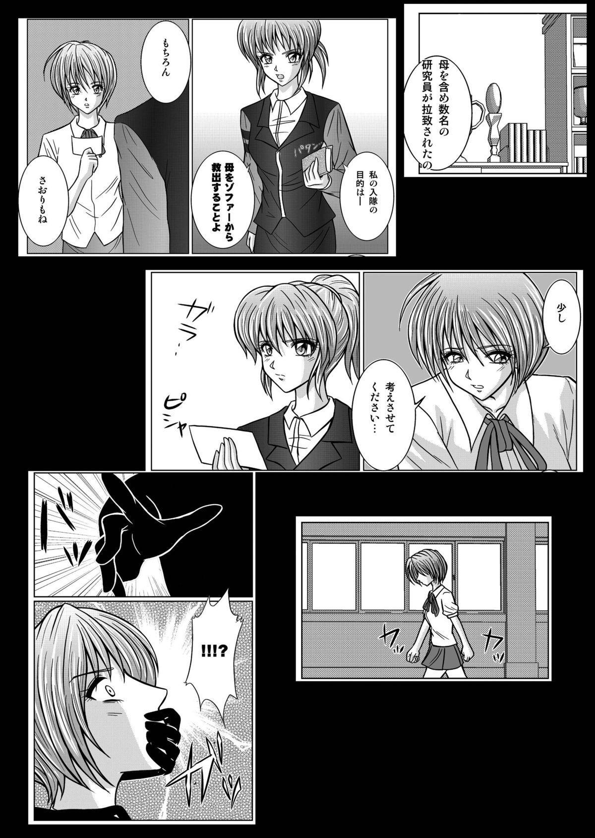 [Macxe's (monmon)] Tokubousentai Dinaranger ~Heroine Kairaku Sennou Keikaku~ Vol.01/02/03 (Renkaban) [Digital] 128