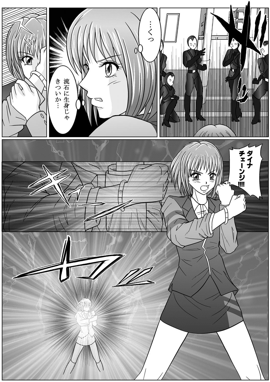 [Macxe's (monmon)] Tokubousentai Dinaranger ~Heroine Kairaku Sennou Keikaku~ Vol.01/02/03 (Renkaban) [Digital] 12