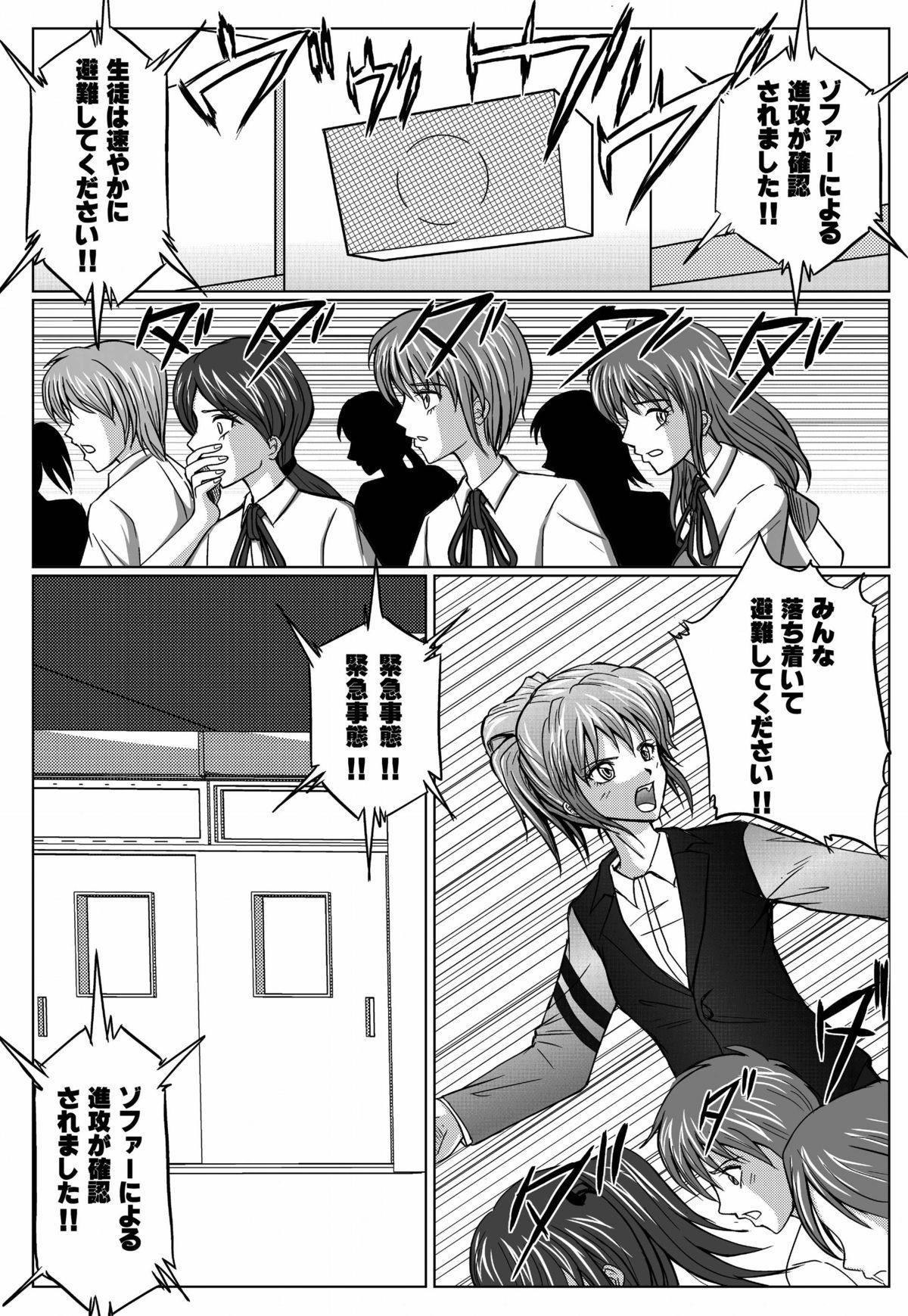 [Macxe's (monmon)] Tokubousentai Dinaranger ~Heroine Kairaku Sennou Keikaku~ Vol.01/02/03 (Renkaban) [Digital] 131