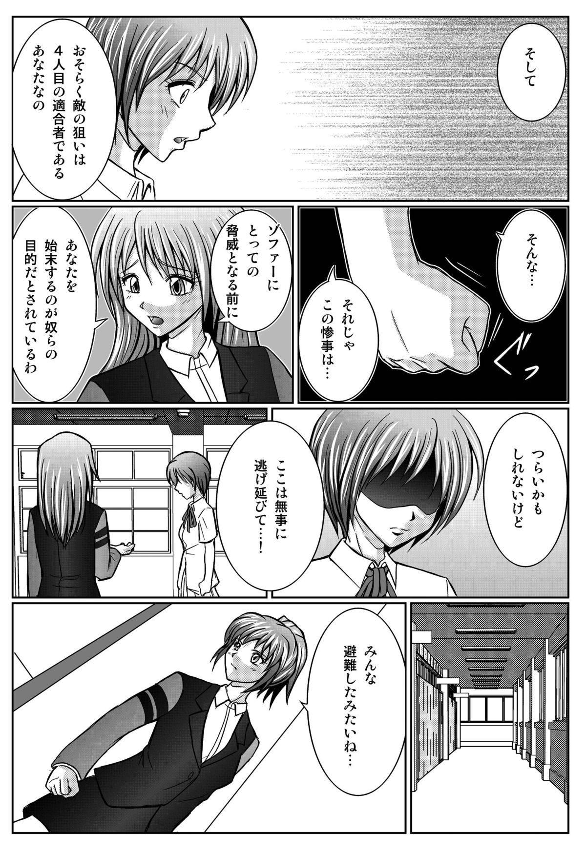 [Macxe's (monmon)] Tokubousentai Dinaranger ~Heroine Kairaku Sennou Keikaku~ Vol.01/02/03 (Renkaban) [Digital] 134