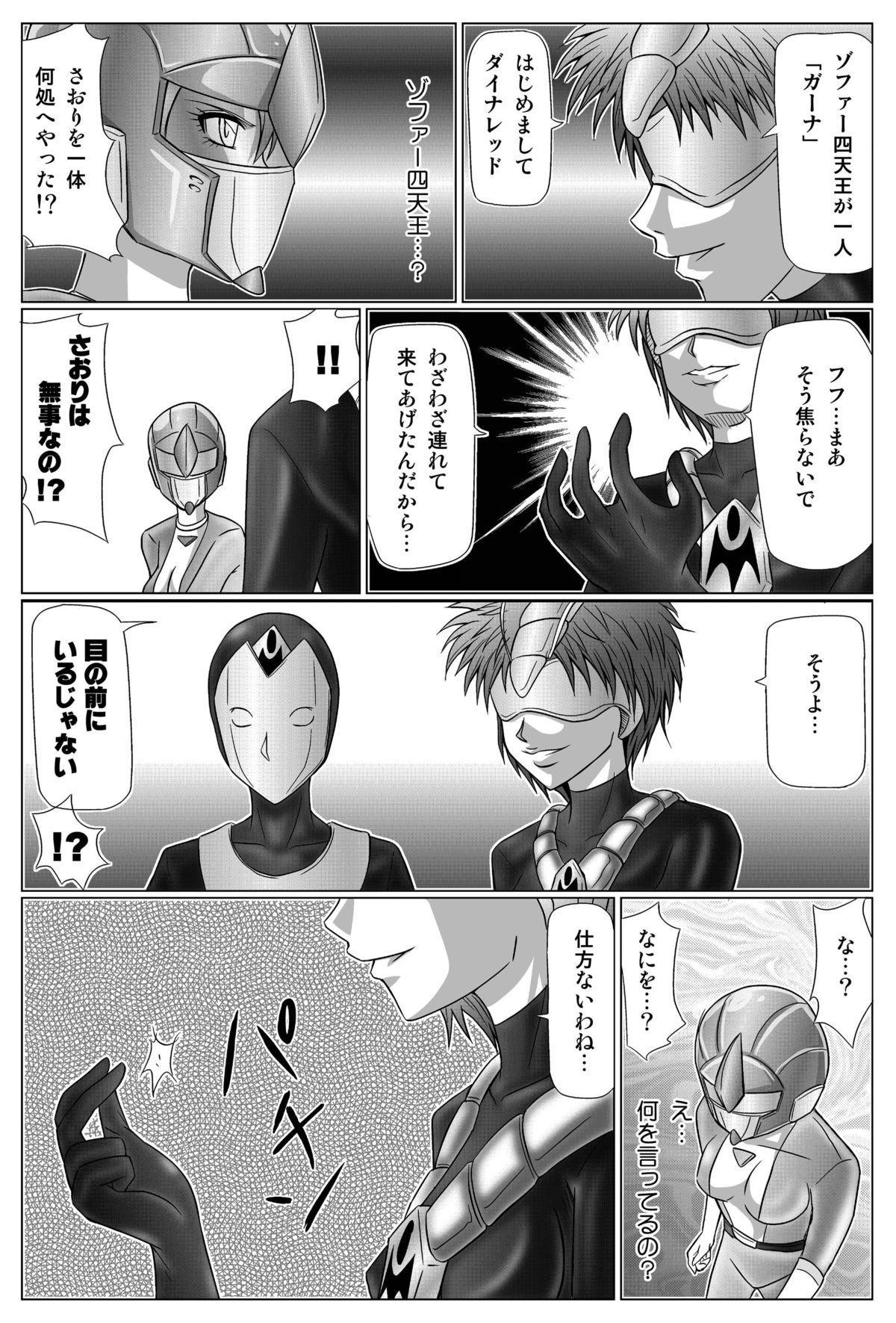 [Macxe's (monmon)] Tokubousentai Dinaranger ~Heroine Kairaku Sennou Keikaku~ Vol.01/02/03 (Renkaban) [Digital] 147