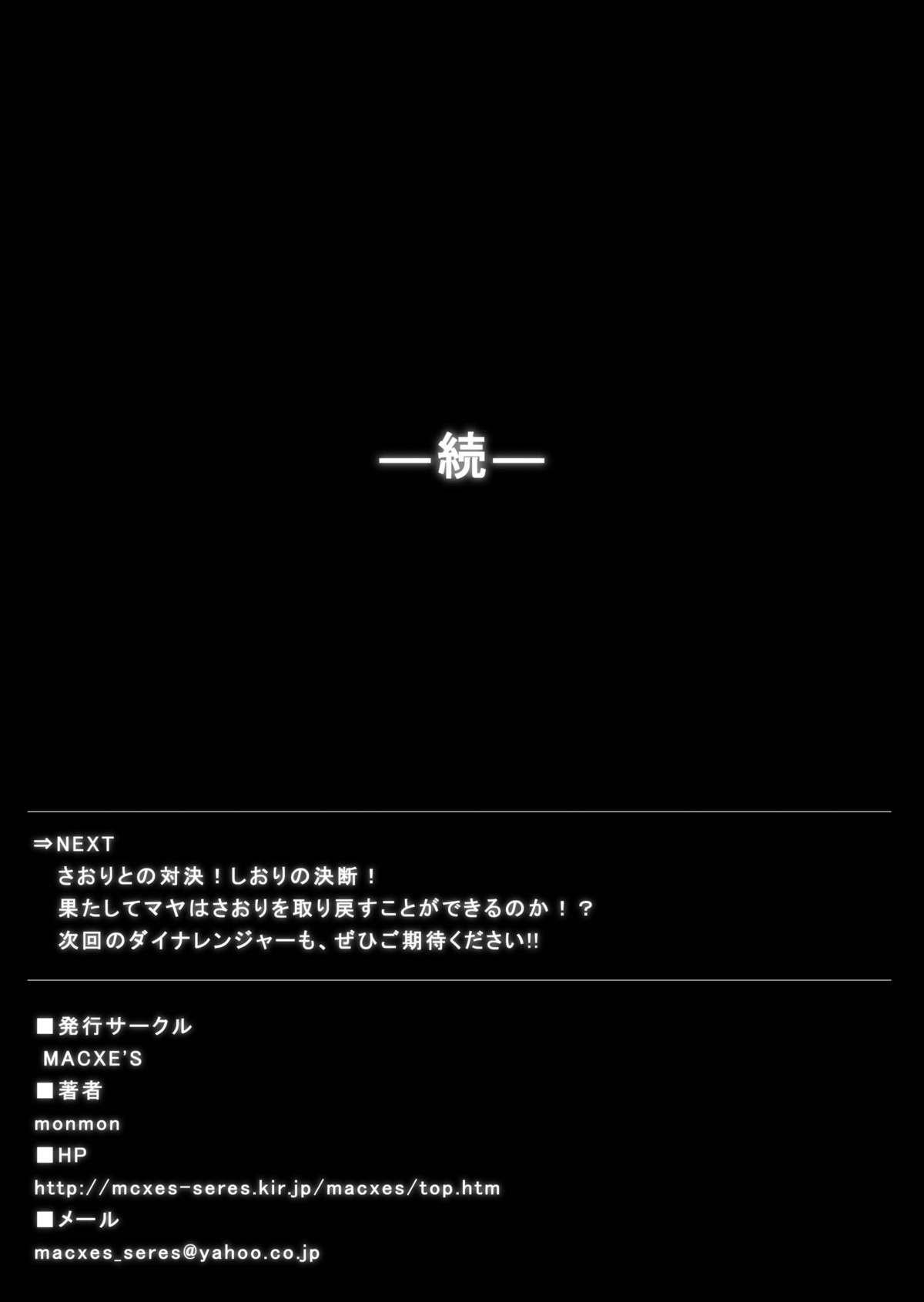 [Macxe's (monmon)] Tokubousentai Dinaranger ~Heroine Kairaku Sennou Keikaku~ Vol.01/02/03 (Renkaban) [Digital] 151