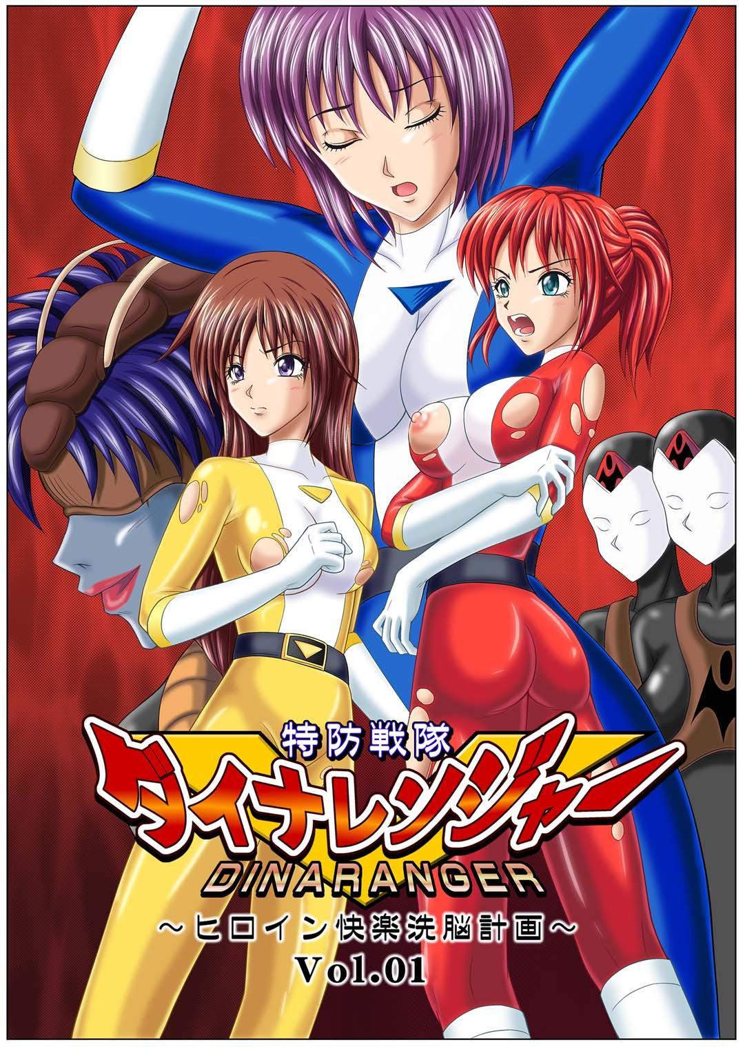 [Macxe's (monmon)] Tokubousentai Dinaranger ~Heroine Kairaku Sennou Keikaku~ Vol.01/02/03 (Renkaban) [Digital] 1