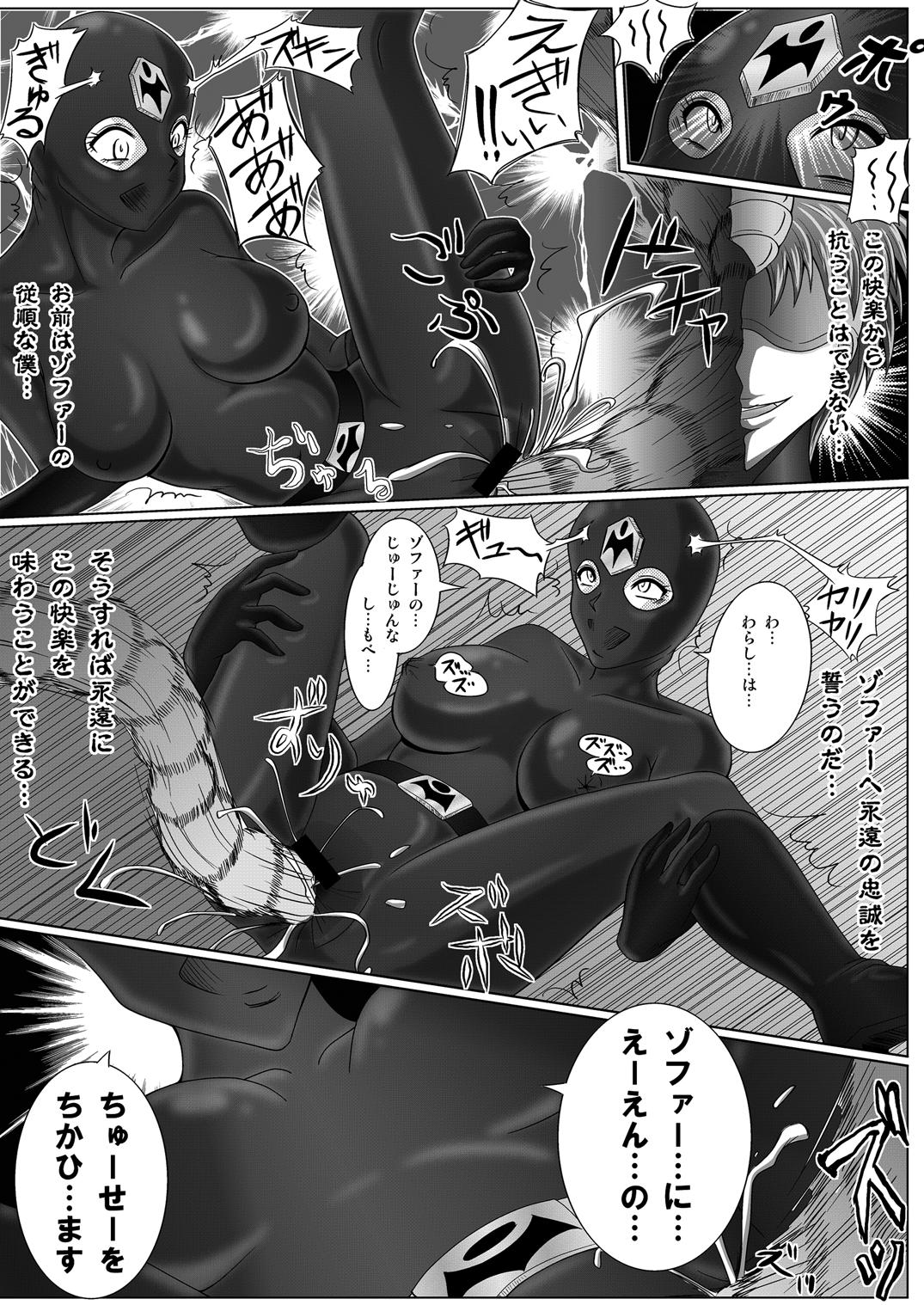 [Macxe's (monmon)] Tokubousentai Dinaranger ~Heroine Kairaku Sennou Keikaku~ Vol.01/02/03 (Renkaban) [Digital] 29