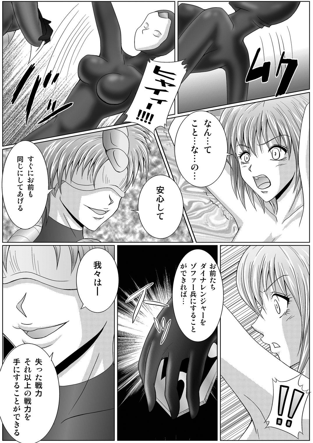 [Macxe's (monmon)] Tokubousentai Dinaranger ~Heroine Kairaku Sennou Keikaku~ Vol.01/02/03 (Renkaban) [Digital] 31