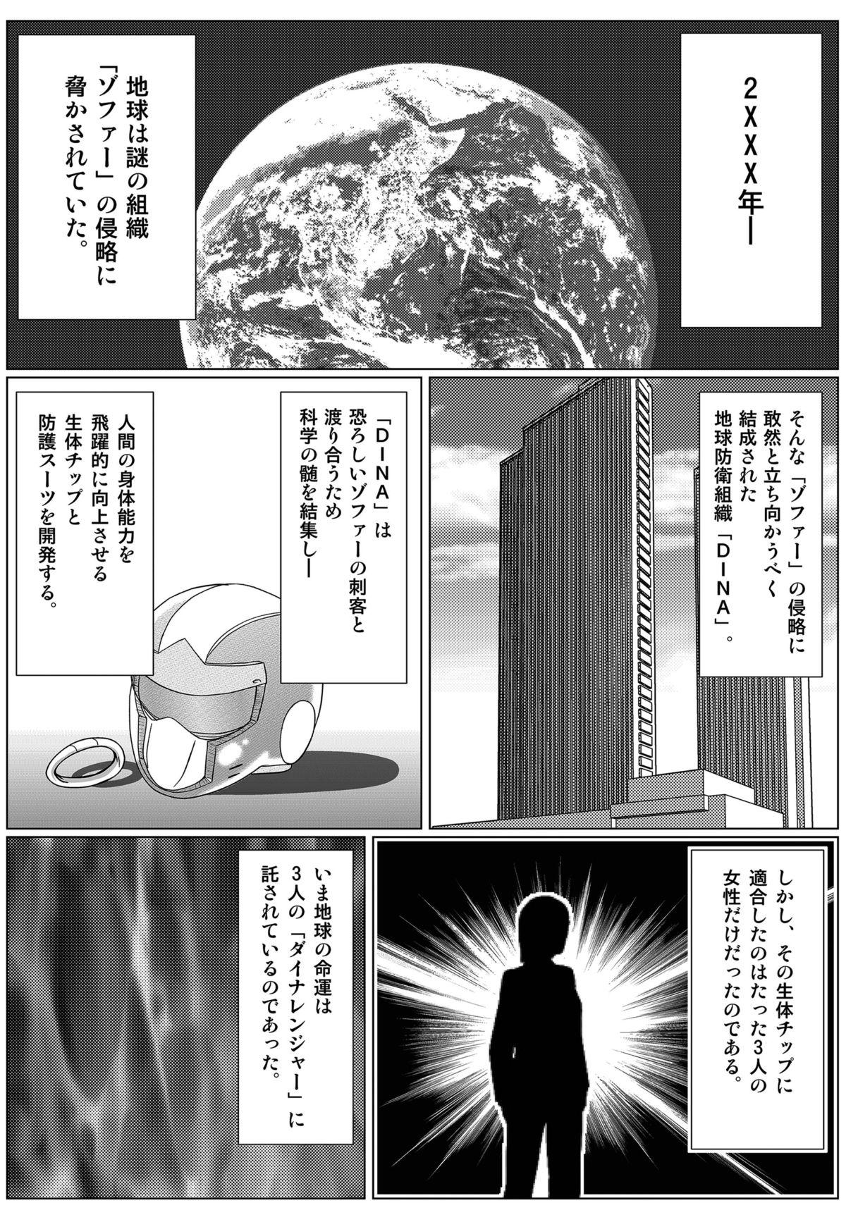 [Macxe's (monmon)] Tokubousentai Dinaranger ~Heroine Kairaku Sennou Keikaku~ Vol.01/02/03 (Renkaban) [Digital] 36
