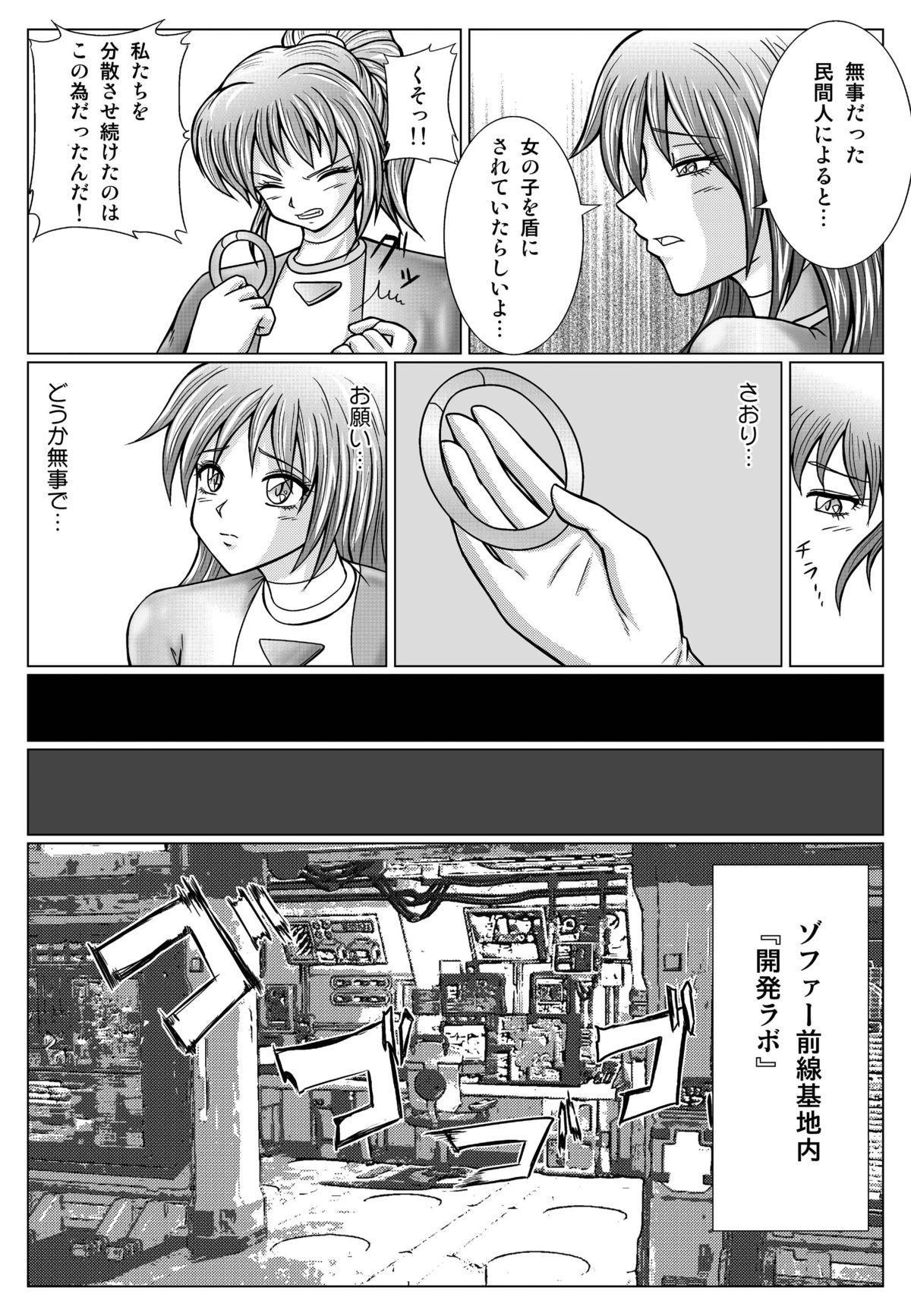 [Macxe's (monmon)] Tokubousentai Dinaranger ~Heroine Kairaku Sennou Keikaku~ Vol.01/02/03 (Renkaban) [Digital] 47
