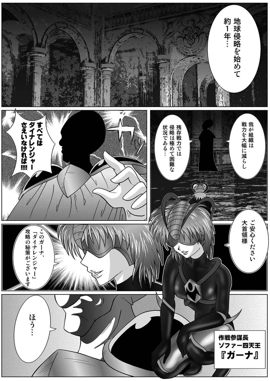 [Macxe's (monmon)] Tokubousentai Dinaranger ~Heroine Kairaku Sennou Keikaku~ Vol.01/02/03 (Renkaban) [Digital] 5