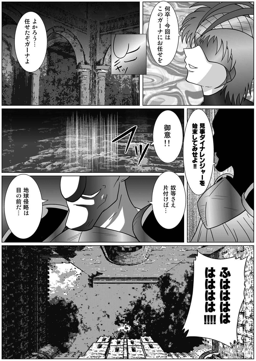 [Macxe's (monmon)] Tokubousentai Dinaranger ~Heroine Kairaku Sennou Keikaku~ Vol.01/02/03 (Renkaban) [Digital] 6