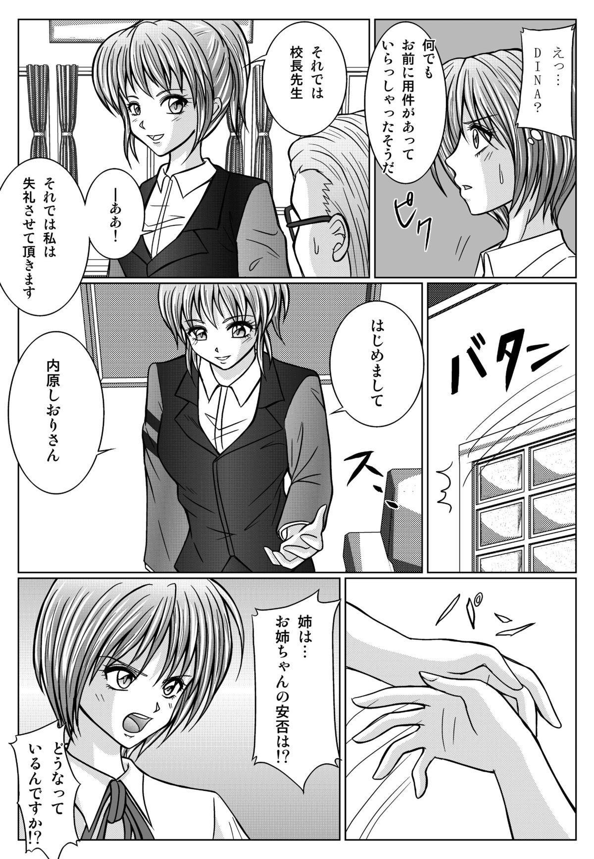 [Macxe's (monmon)] Tokubousentai Dinaranger ~Heroine Kairaku Sennou Keikaku~ Vol.01/02/03 (Renkaban) [Digital] 76