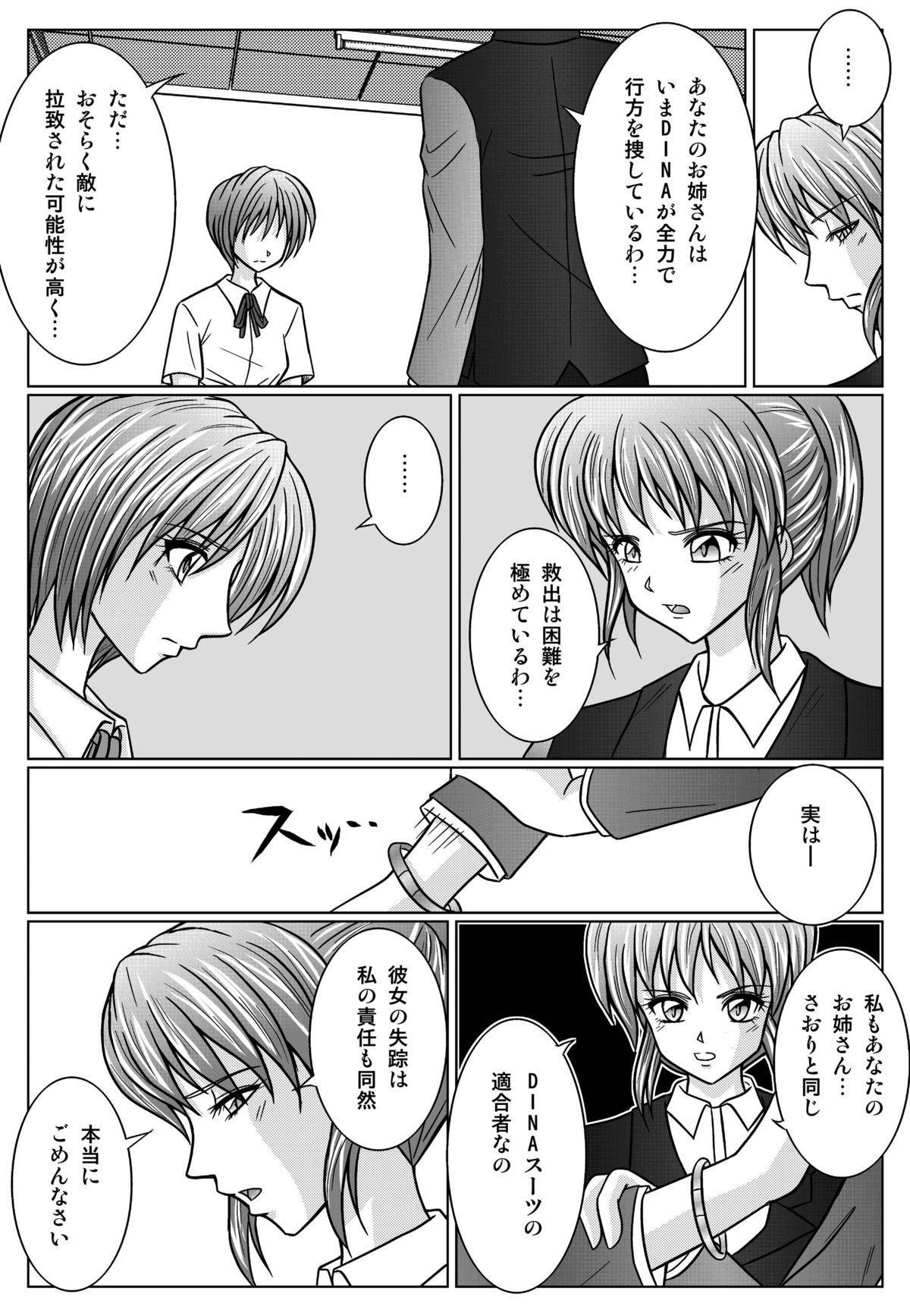[Macxe's (monmon)] Tokubousentai Dinaranger ~Heroine Kairaku Sennou Keikaku~ Vol.01/02/03 (Renkaban) [Digital] 77