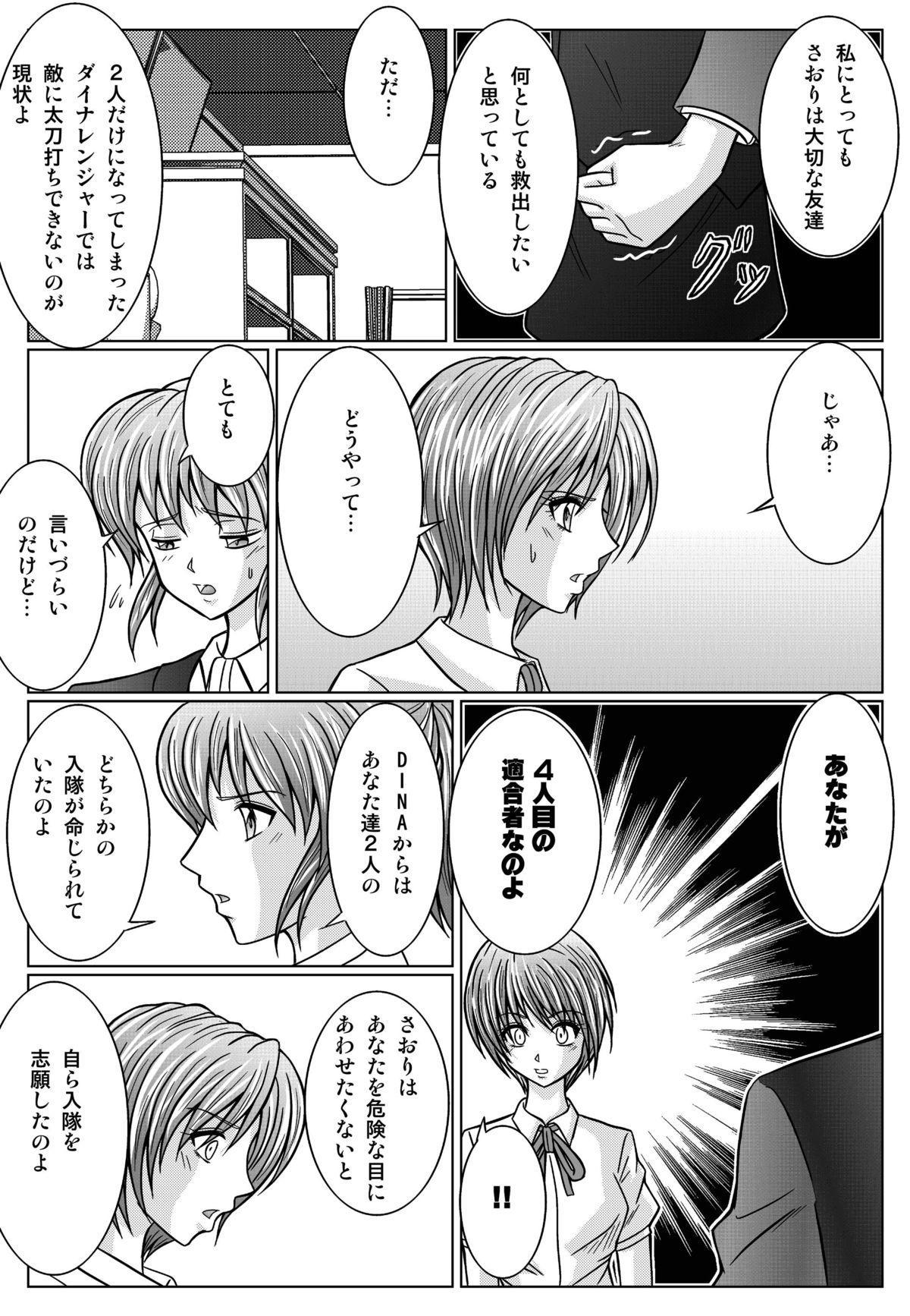 [Macxe's (monmon)] Tokubousentai Dinaranger ~Heroine Kairaku Sennou Keikaku~ Vol.01/02/03 (Renkaban) [Digital] 78