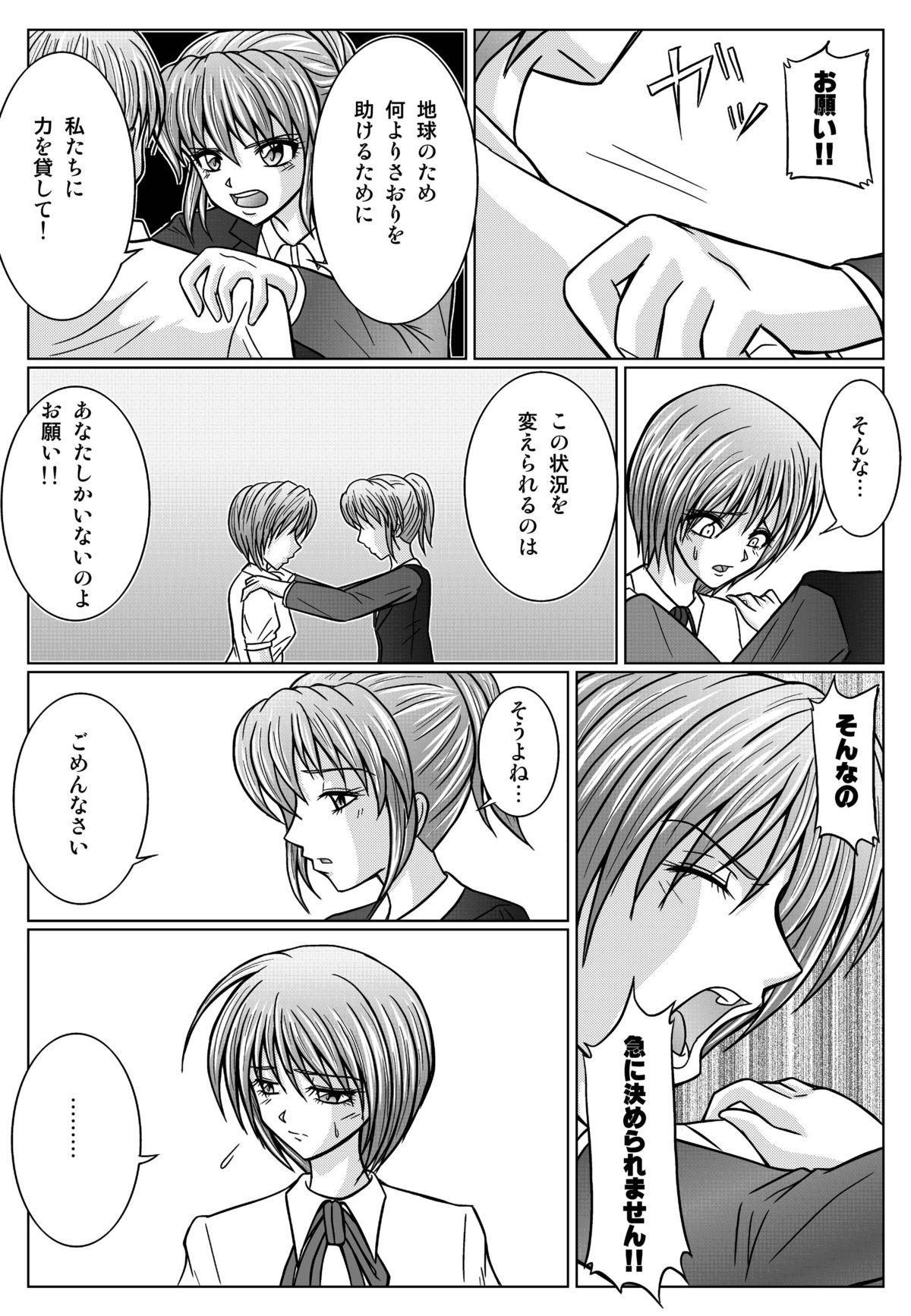 [Macxe's (monmon)] Tokubousentai Dinaranger ~Heroine Kairaku Sennou Keikaku~ Vol.01/02/03 (Renkaban) [Digital] 79