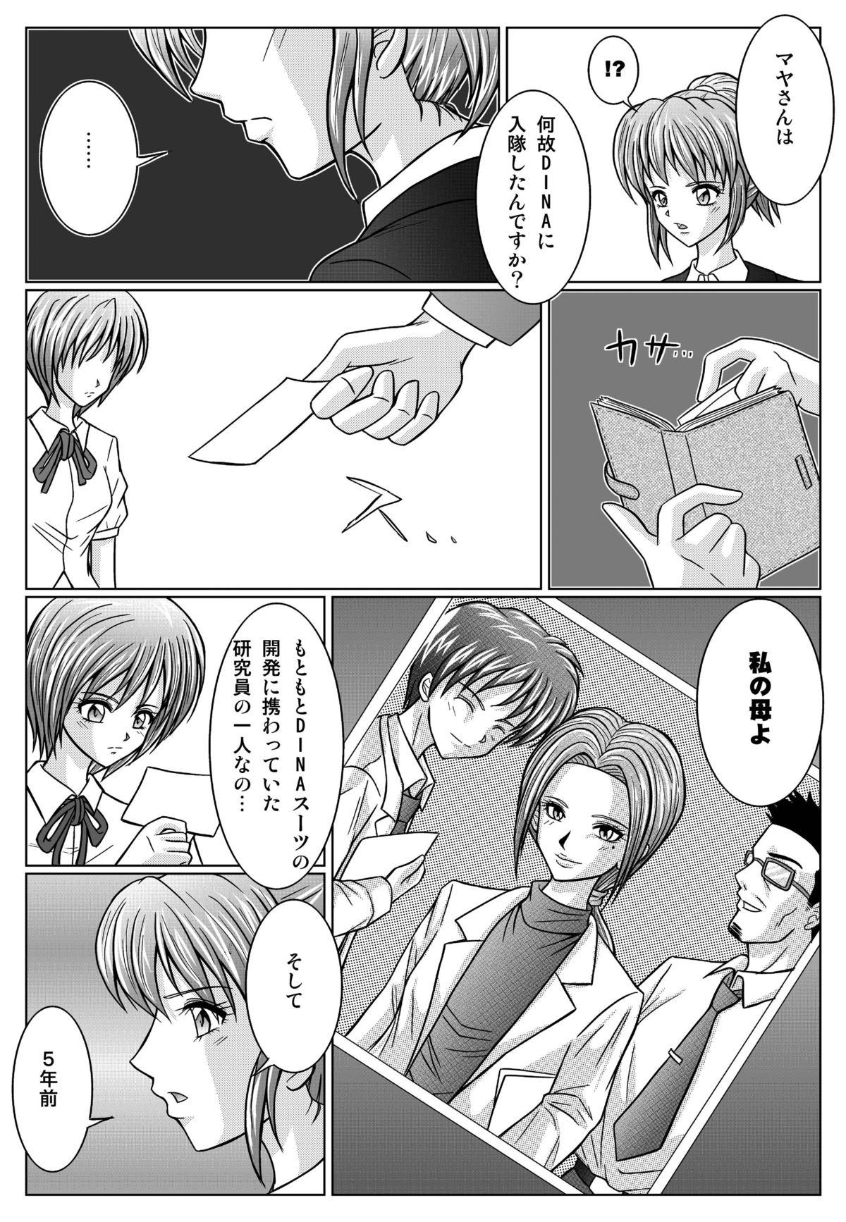 [Macxe's (monmon)] Tokubousentai Dinaranger ~Heroine Kairaku Sennou Keikaku~ Vol.01/02/03 (Renkaban) [Digital] 80
