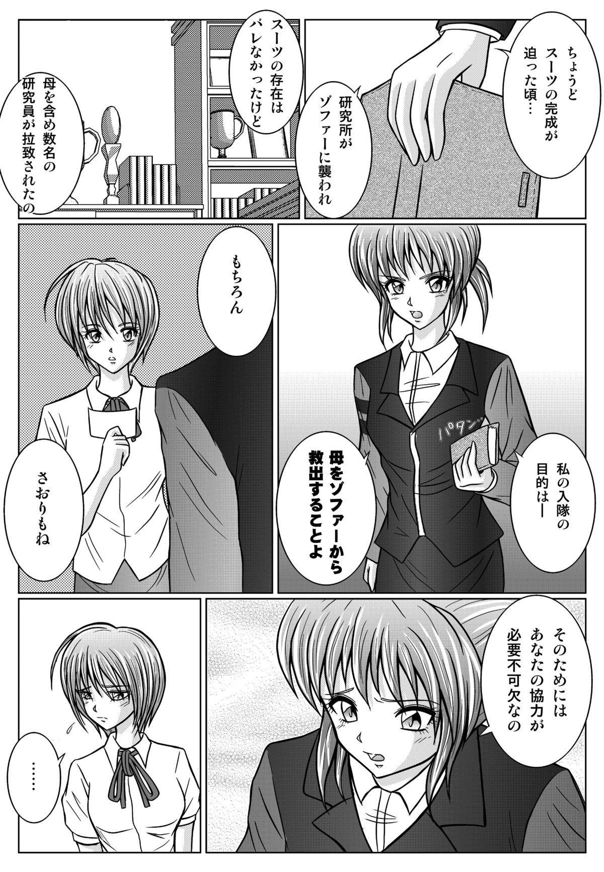 [Macxe's (monmon)] Tokubousentai Dinaranger ~Heroine Kairaku Sennou Keikaku~ Vol.01/02/03 (Renkaban) [Digital] 81