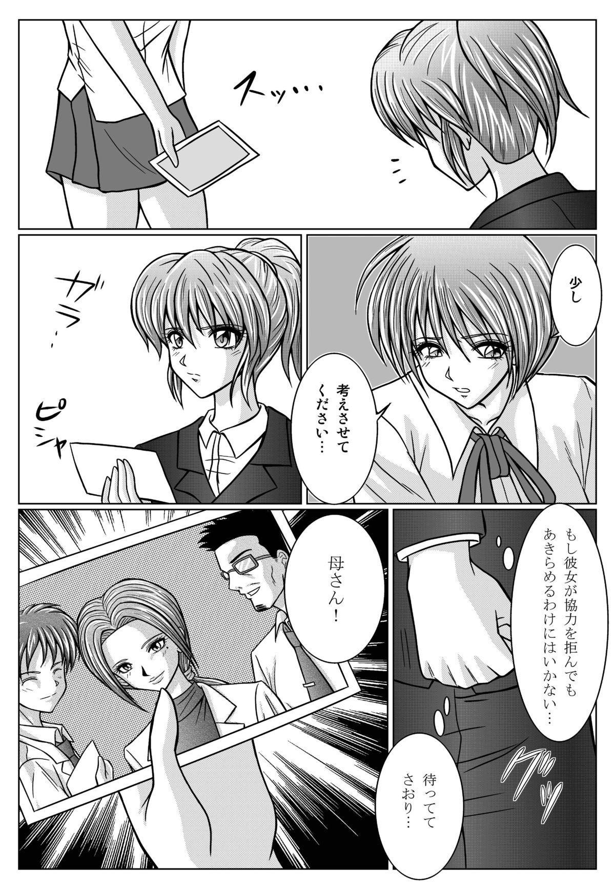 [Macxe's (monmon)] Tokubousentai Dinaranger ~Heroine Kairaku Sennou Keikaku~ Vol.01/02/03 (Renkaban) [Digital] 82