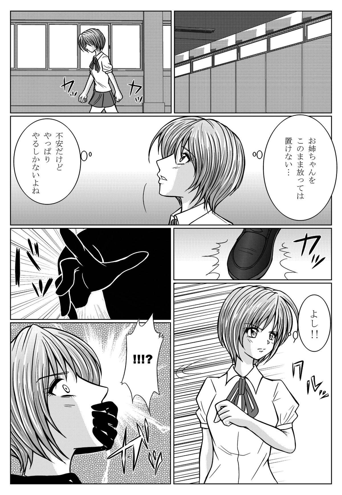 [Macxe's (monmon)] Tokubousentai Dinaranger ~Heroine Kairaku Sennou Keikaku~ Vol.01/02/03 (Renkaban) [Digital] 85