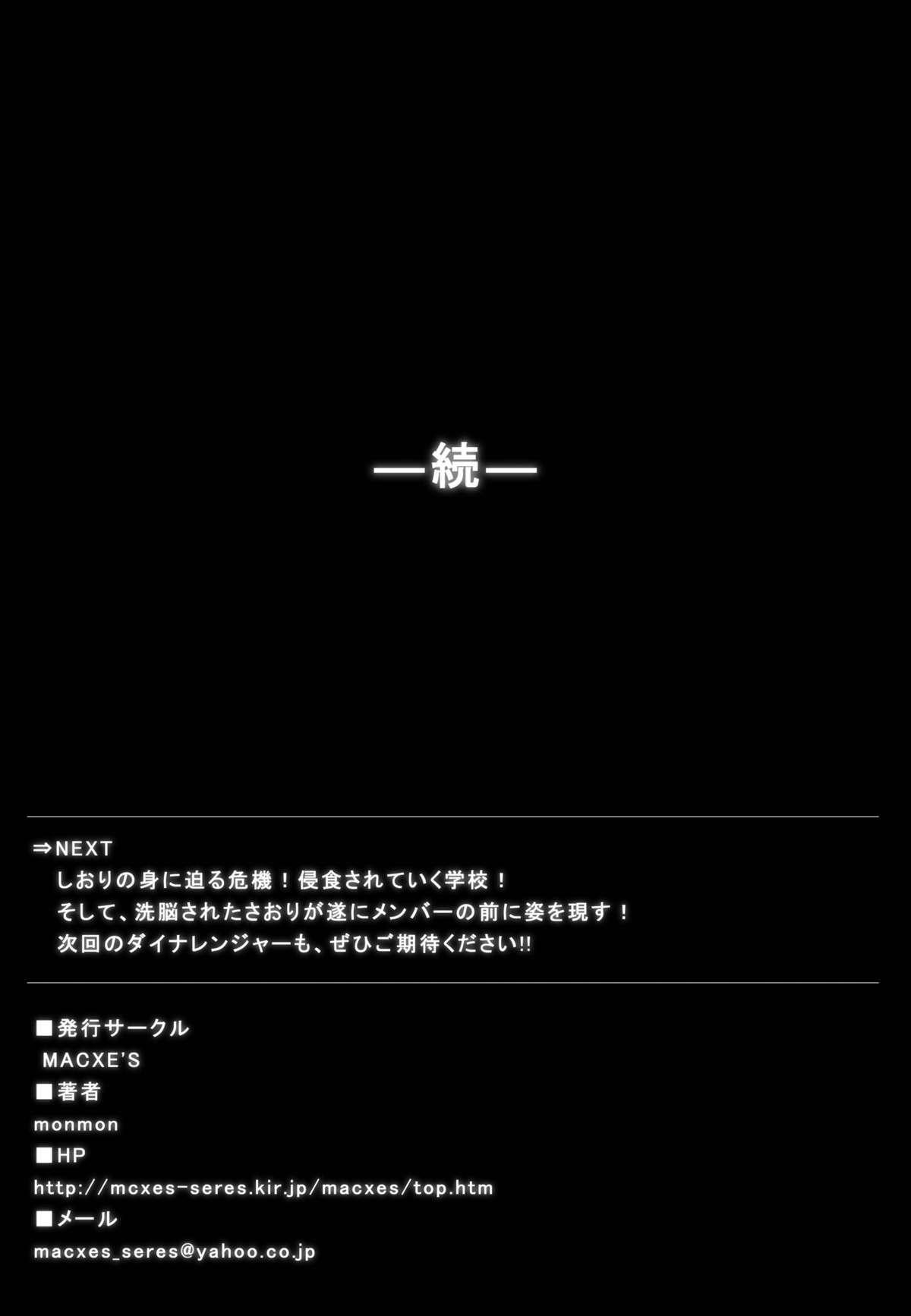 [Macxe's (monmon)] Tokubousentai Dinaranger ~Heroine Kairaku Sennou Keikaku~ Vol.01/02/03 (Renkaban) [Digital] 86