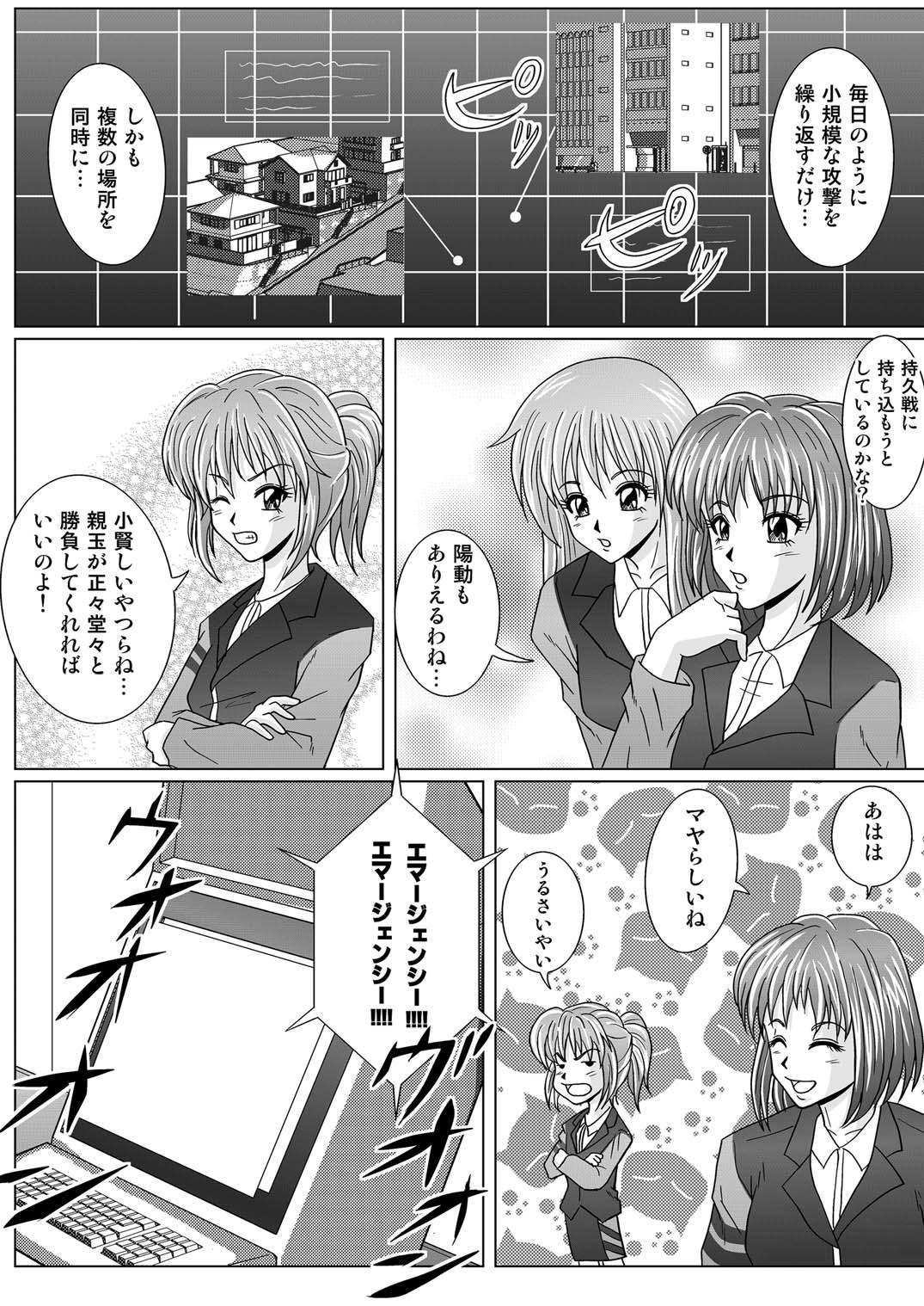 [Macxe's (monmon)] Tokubousentai Dinaranger ~Heroine Kairaku Sennou Keikaku~ Vol.01/02/03 (Renkaban) [Digital] 8