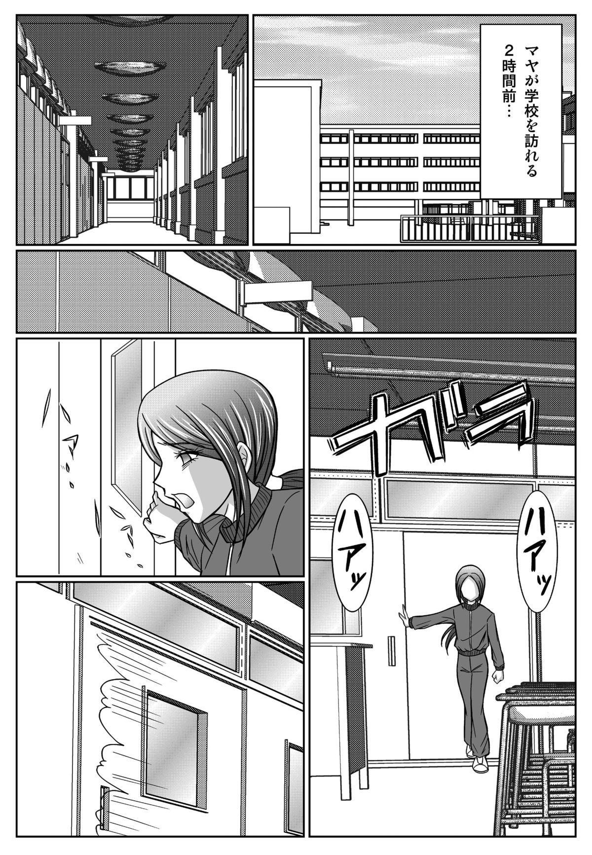[Macxe's (monmon)] Tokubousentai Dinaranger ~Heroine Kairaku Sennou Keikaku~ Vol.01/02/03 (Renkaban) [Digital] 91