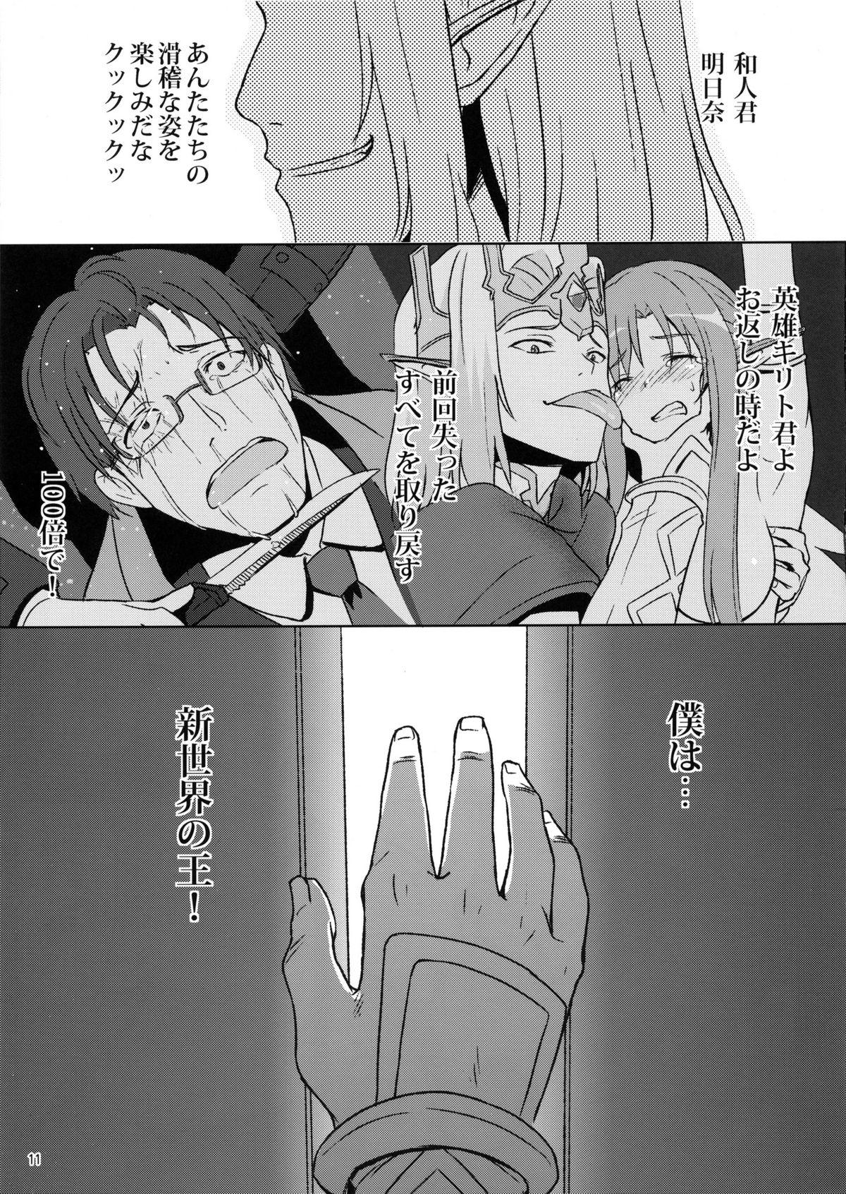 BAD END HEAVEN 9