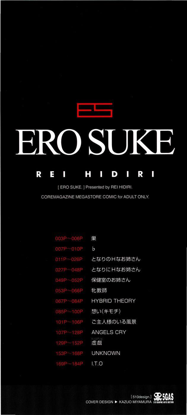 Ero Suke 2
