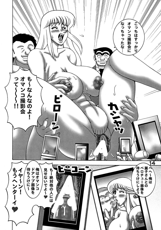 Kochikame Dynamite Vol.9 12