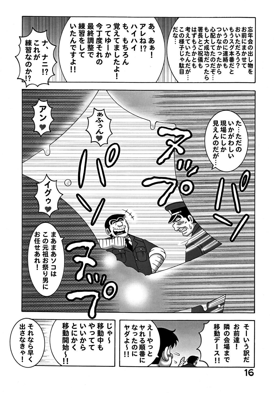 Kochikame Dynamite Vol.9 14