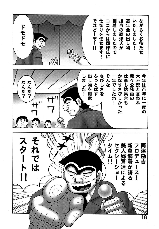 Kochikame Dynamite Vol.9 16