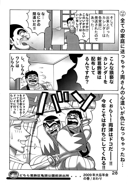 Kochikame Dynamite Vol.9 26