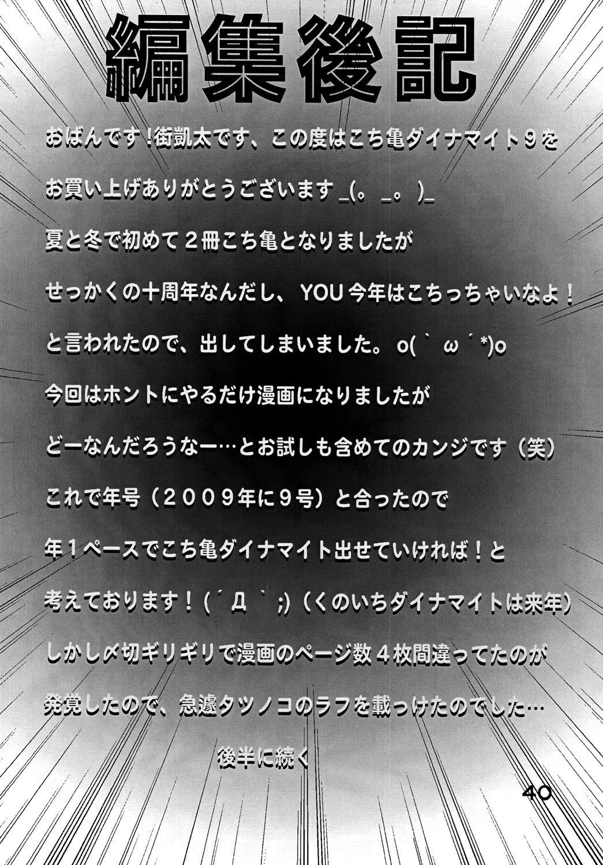 Kochikame Dynamite Vol.9 38