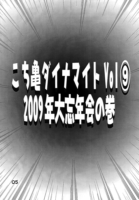 Kochikame Dynamite Vol.9 3