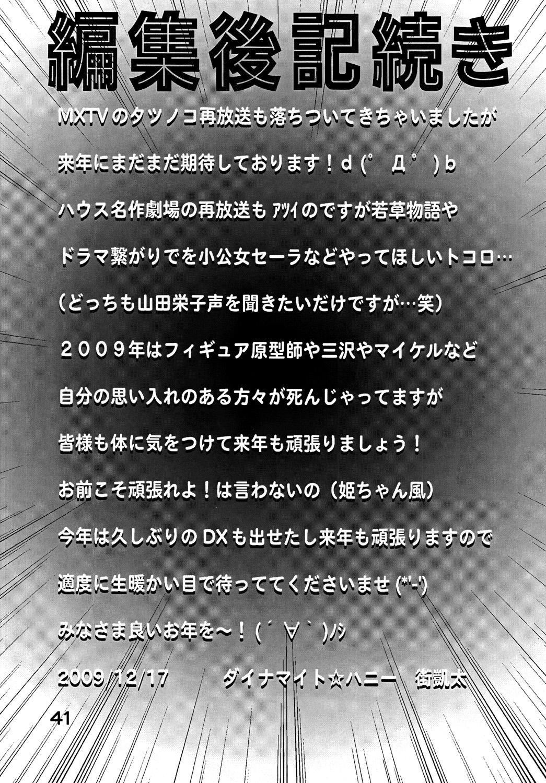 Kochikame Dynamite Vol.9 39