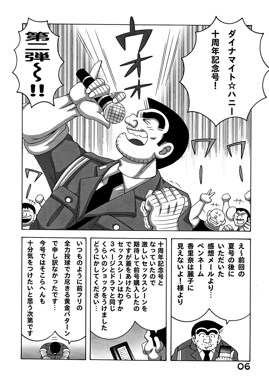 Kochikame Dynamite Vol.9 4