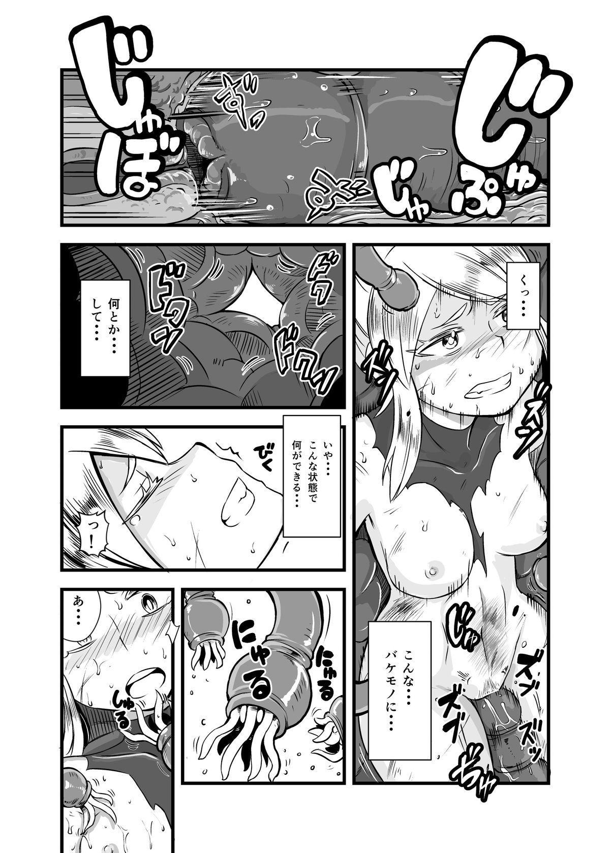 Zetsubou no Doukutsu II 23