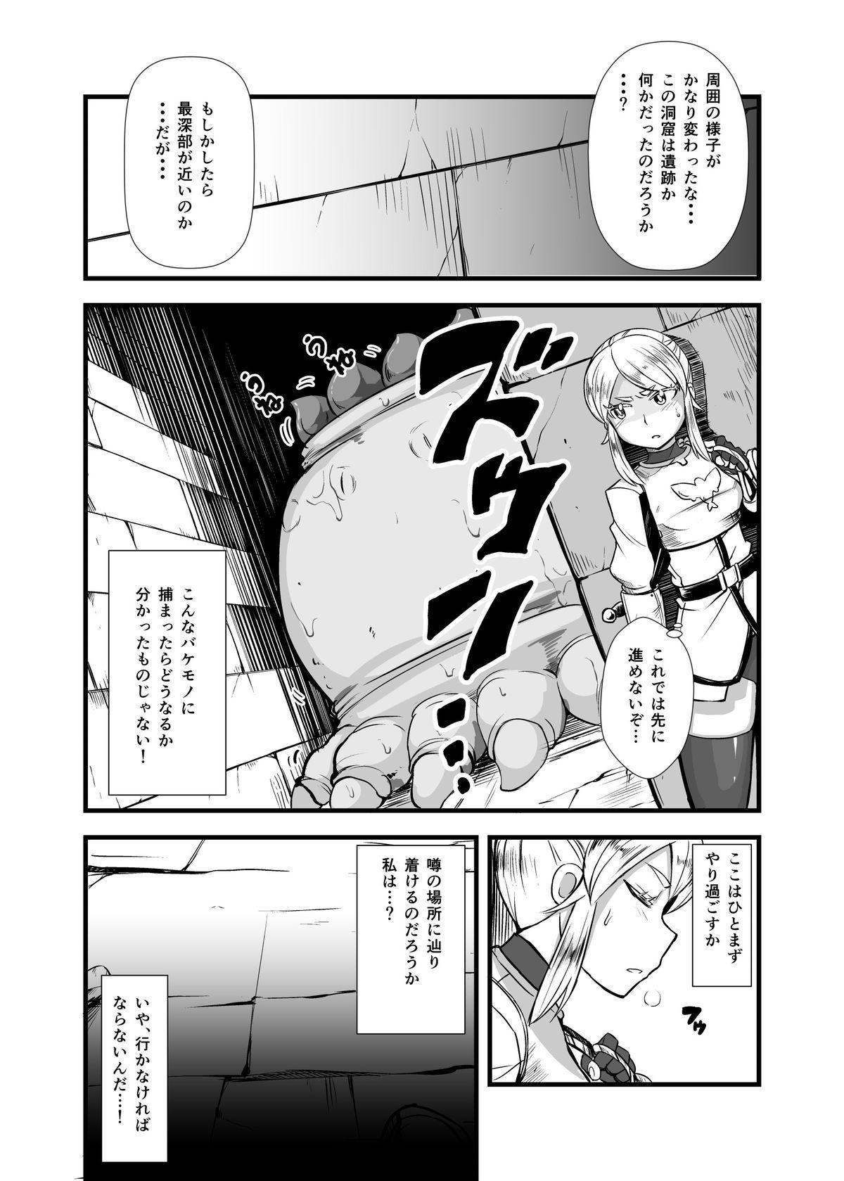 Zetsubou no Doukutsu II 3