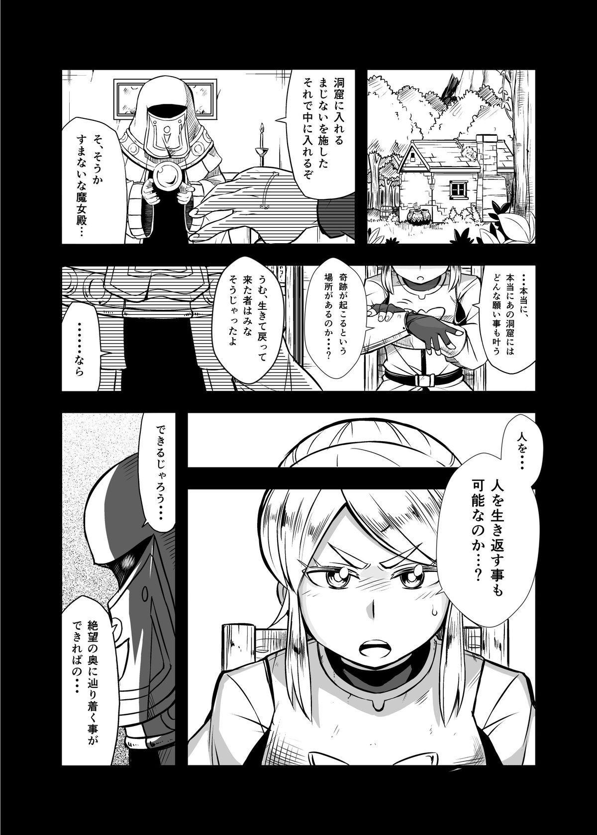 Zetsubou no Doukutsu II 4