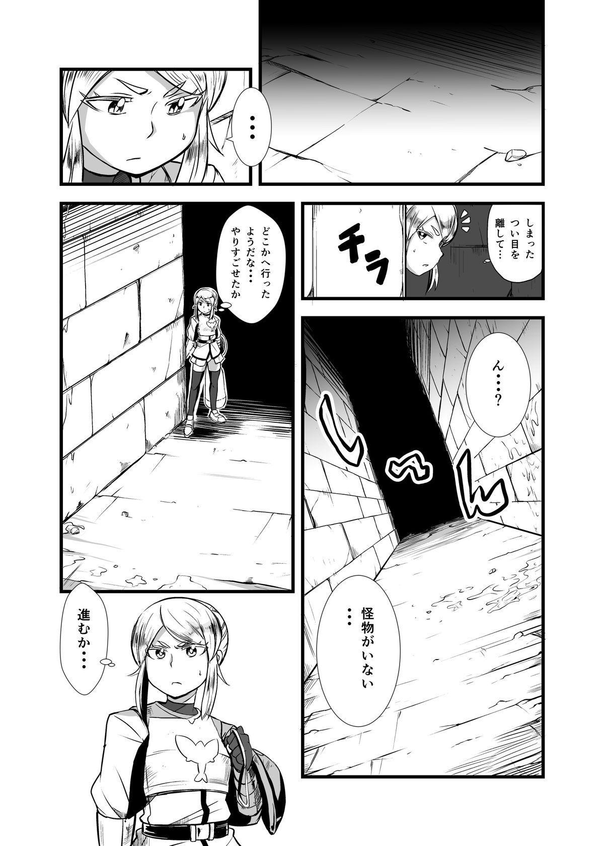 Zetsubou no Doukutsu II 5