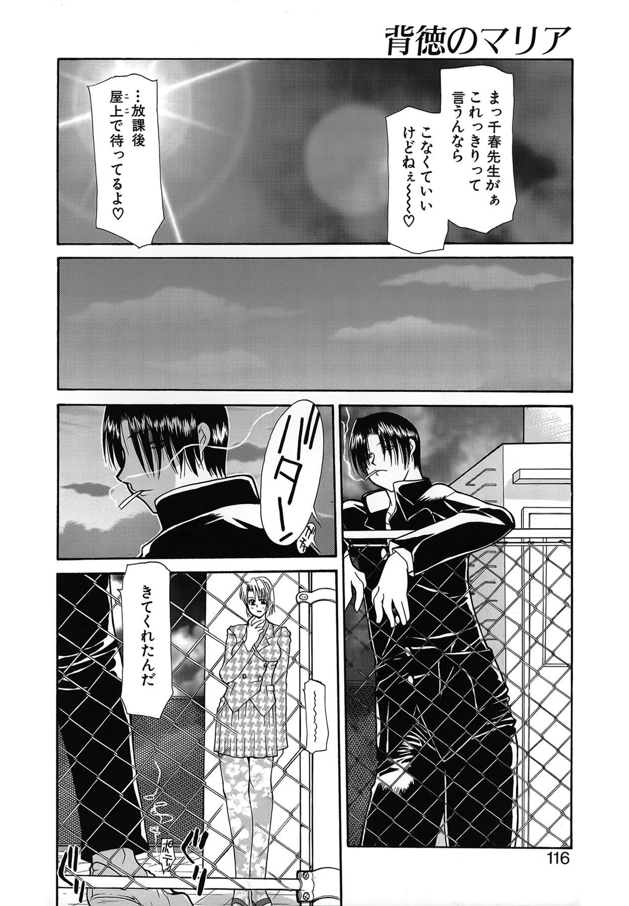 Haitoku no Maria 114
