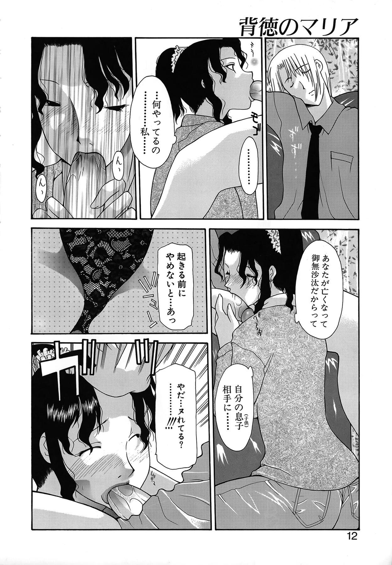 Haitoku no Maria 11