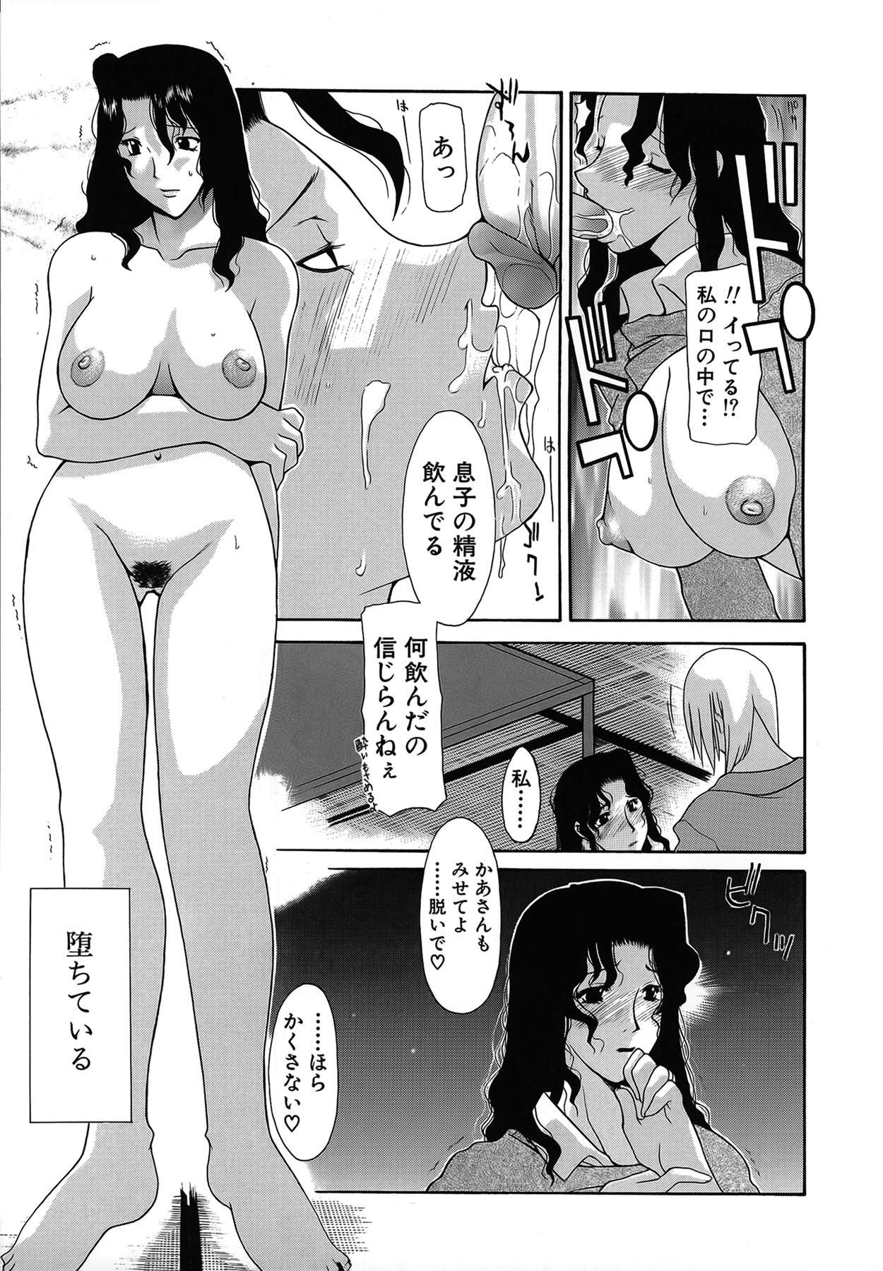 Haitoku no Maria 14