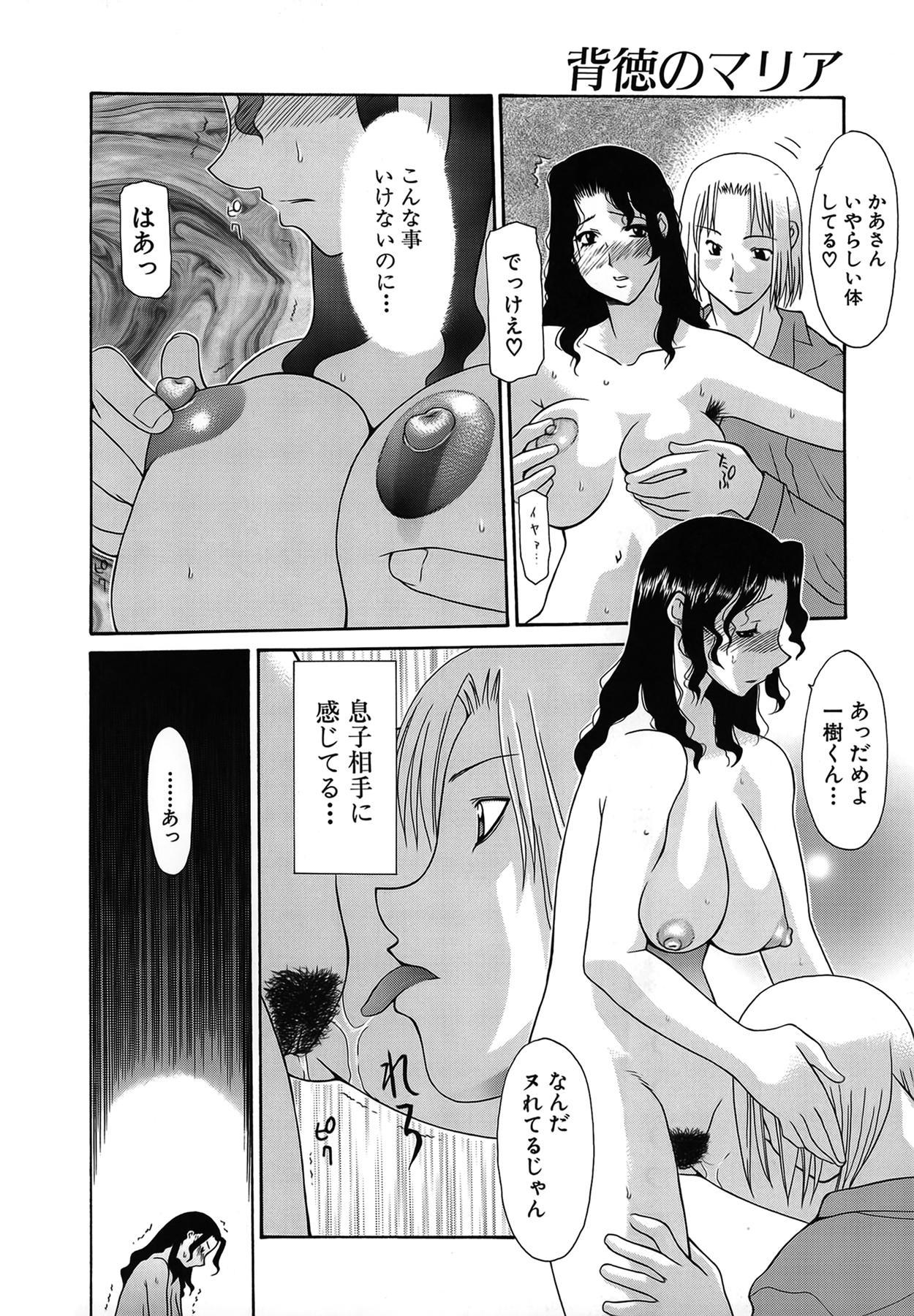 Haitoku no Maria 15