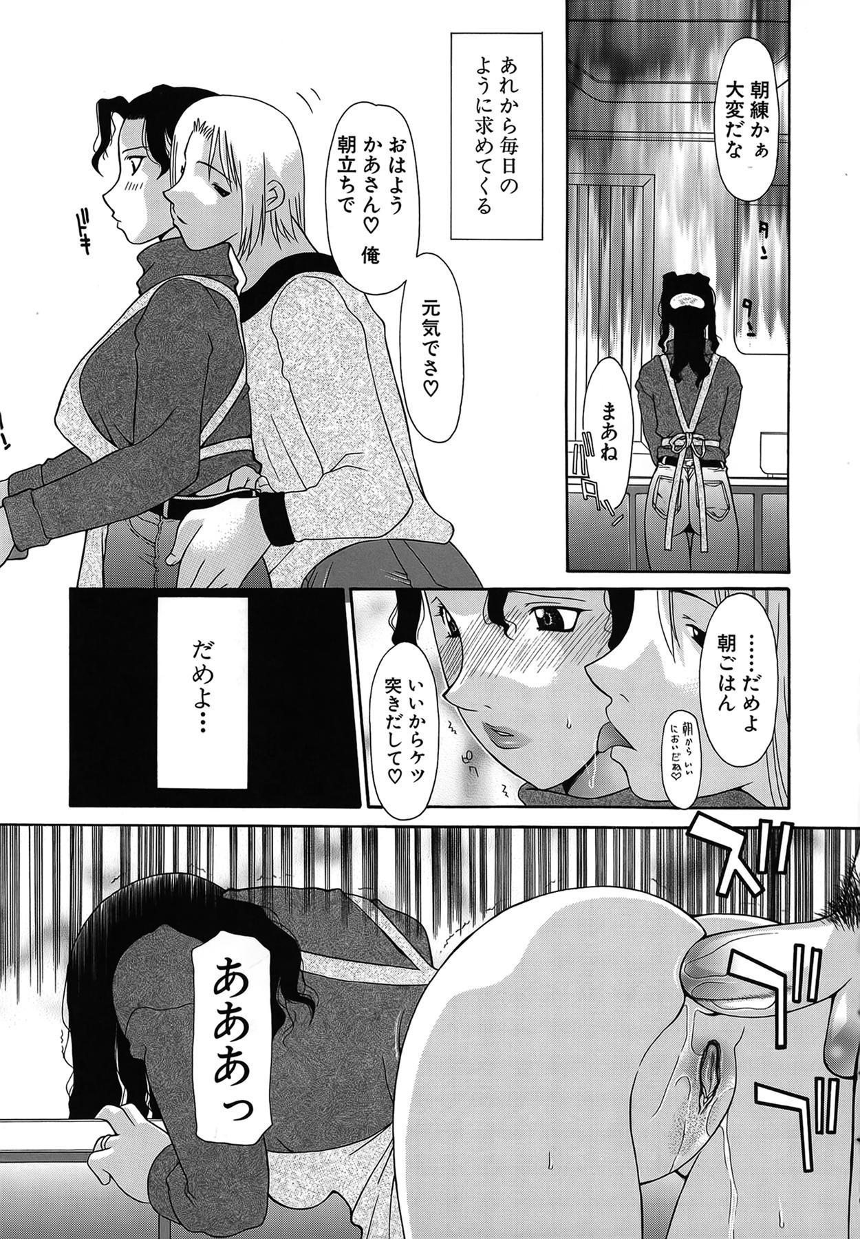 Haitoku no Maria 16